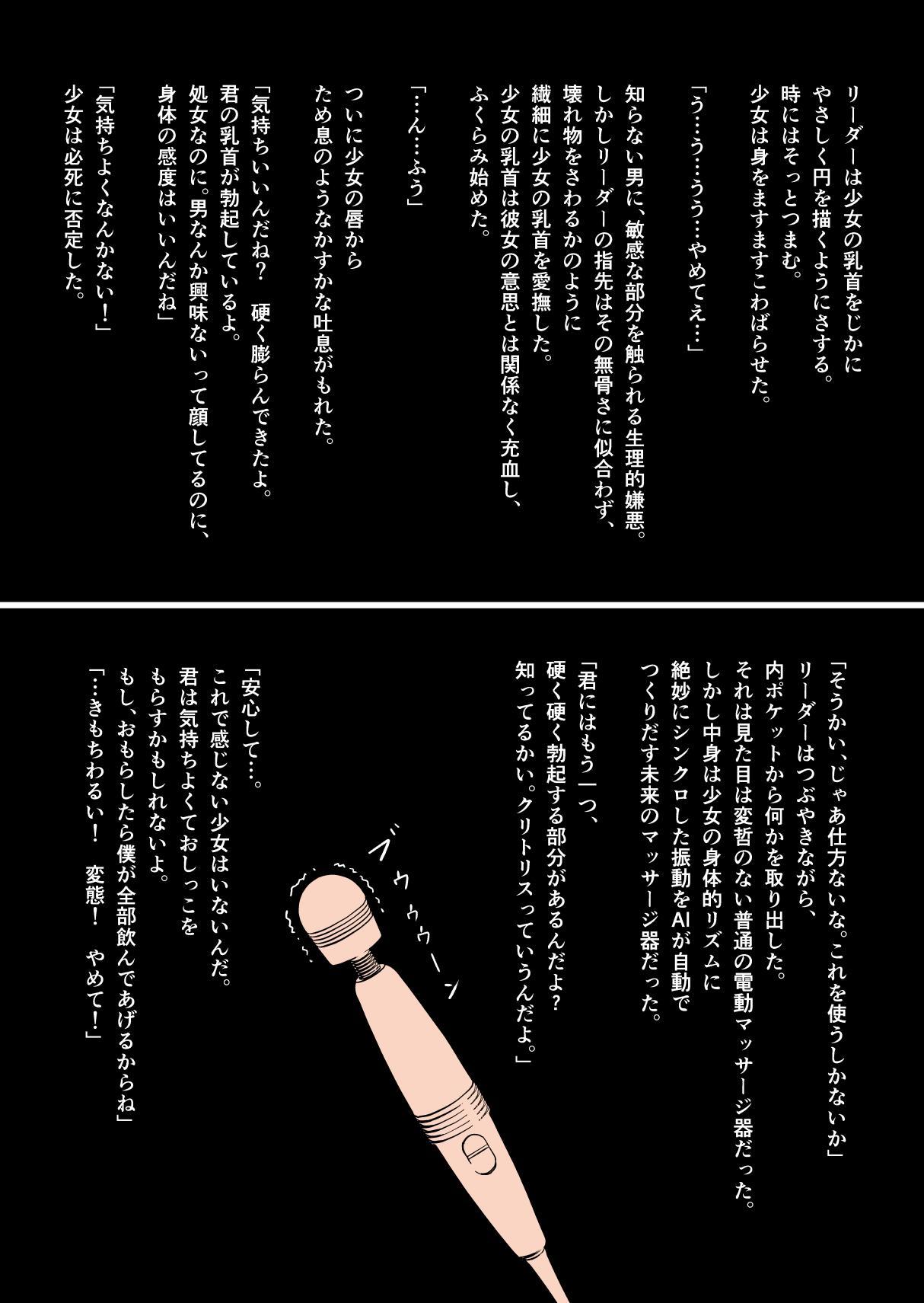 Tenki no Ko o Bus Chikan de Shikkin Zecchou Saseta Watashi no Riyuu 15