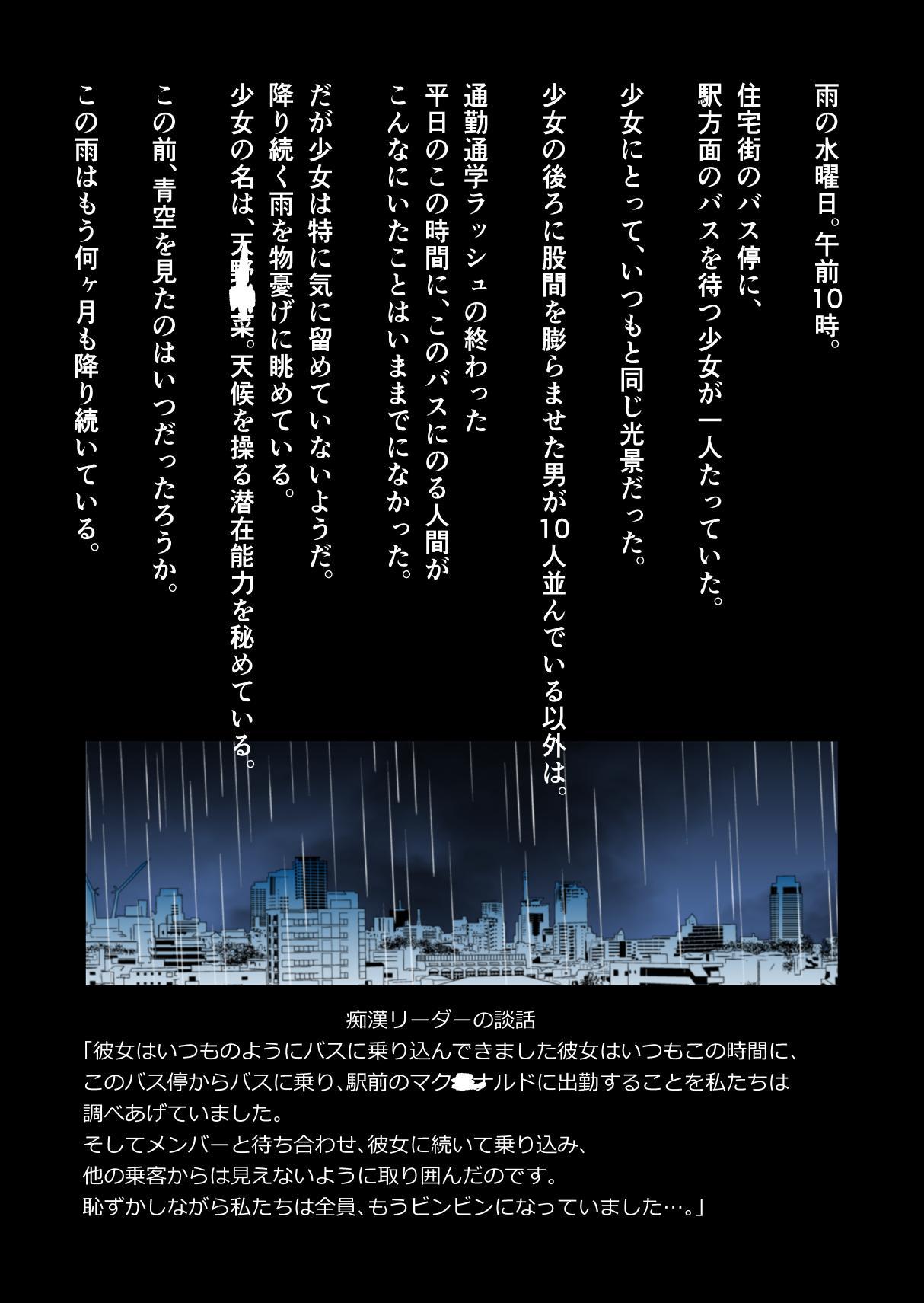 Tenki no Ko o Bus Chikan de Shikkin Zecchou Saseta Watashi no Riyuu 1