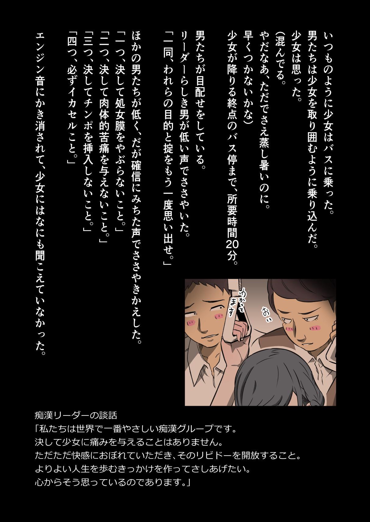 Tenki no Ko o Bus Chikan de Shikkin Zecchou Saseta Watashi no Riyuu 3