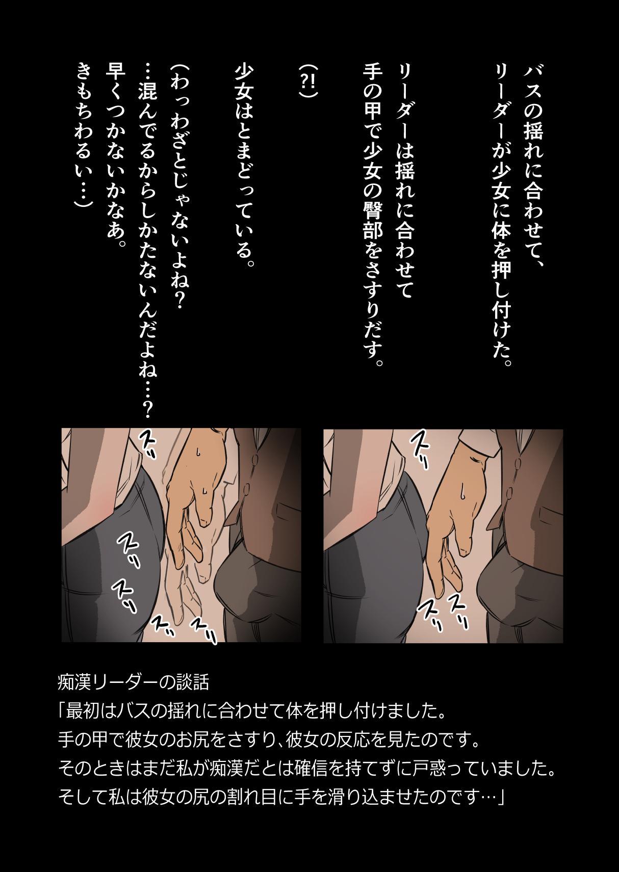Tenki no Ko o Bus Chikan de Shikkin Zecchou Saseta Watashi no Riyuu 5