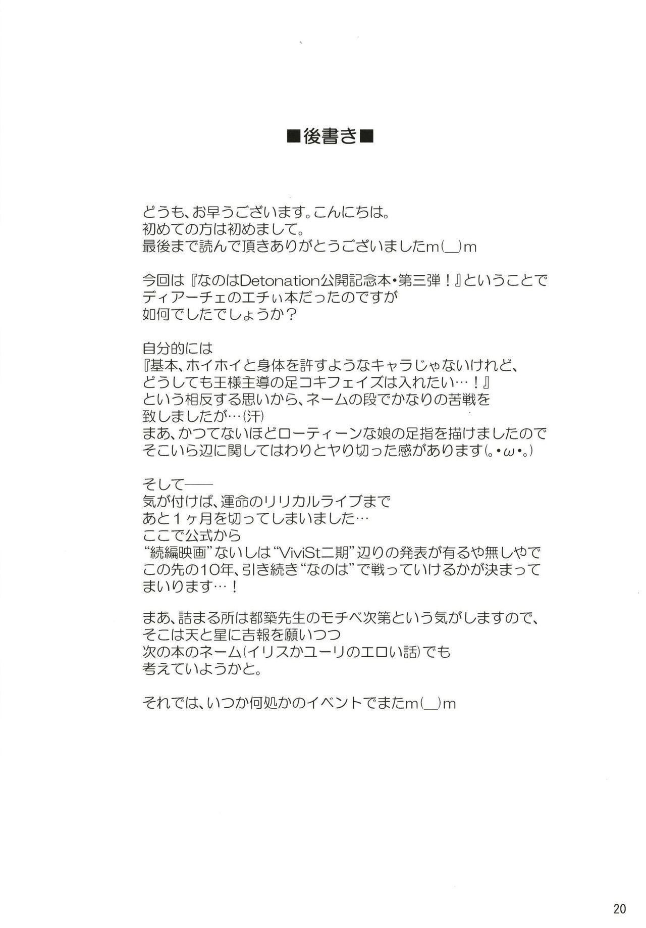Ou-sama Neko no Ongaeshi 19