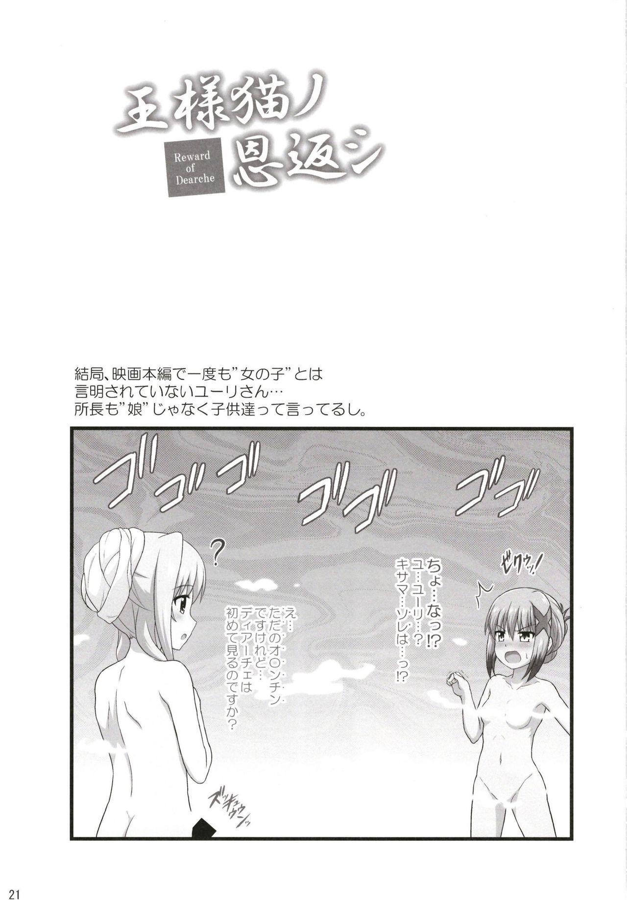 Ou-sama Neko no Ongaeshi 20