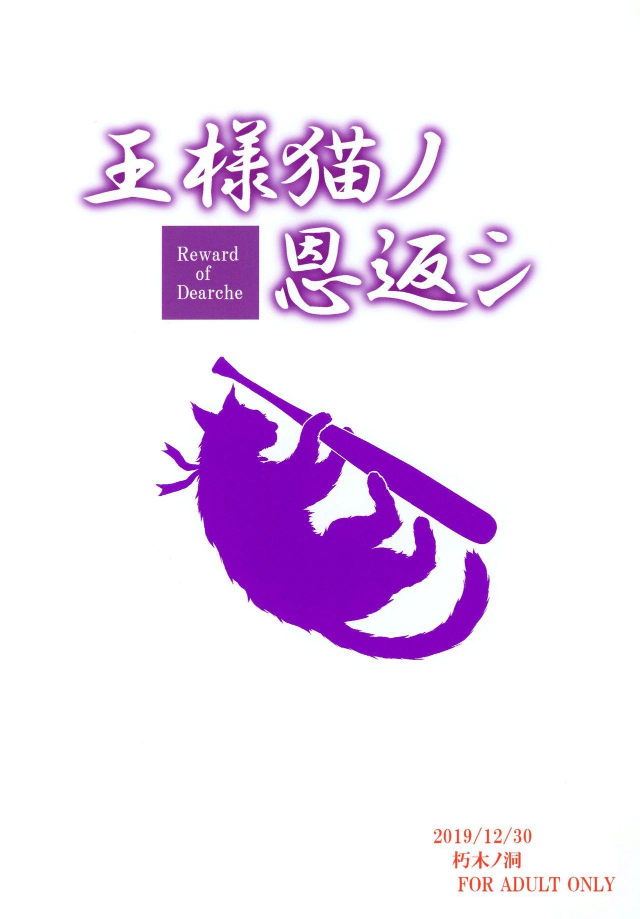 Ou-sama Neko no Ongaeshi 23