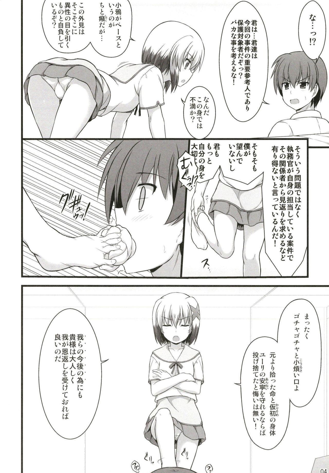 Ou-sama Neko no Ongaeshi 3