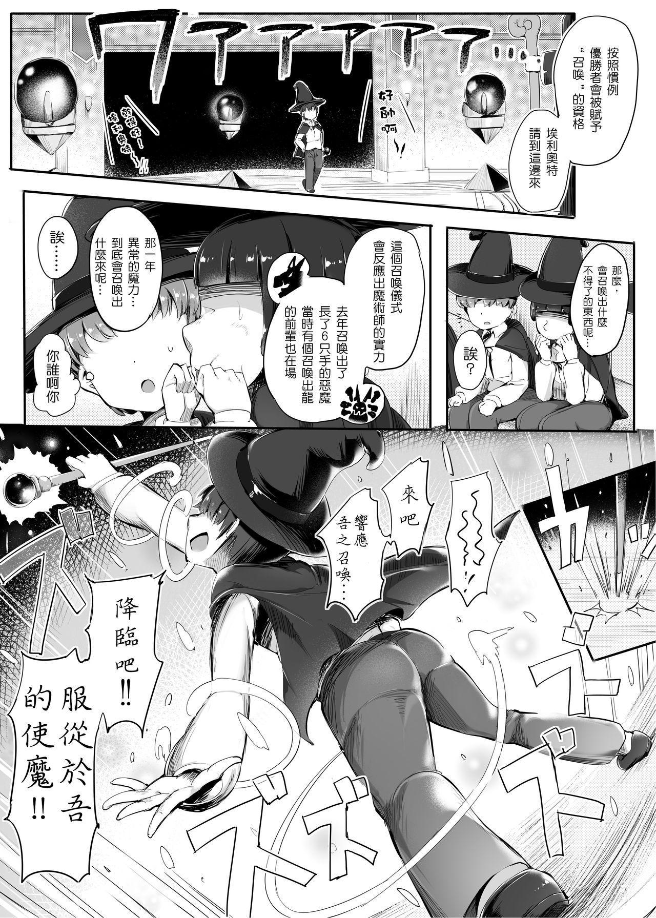 Ponkotsu Golem no Kuse ni Namaiki da. 4