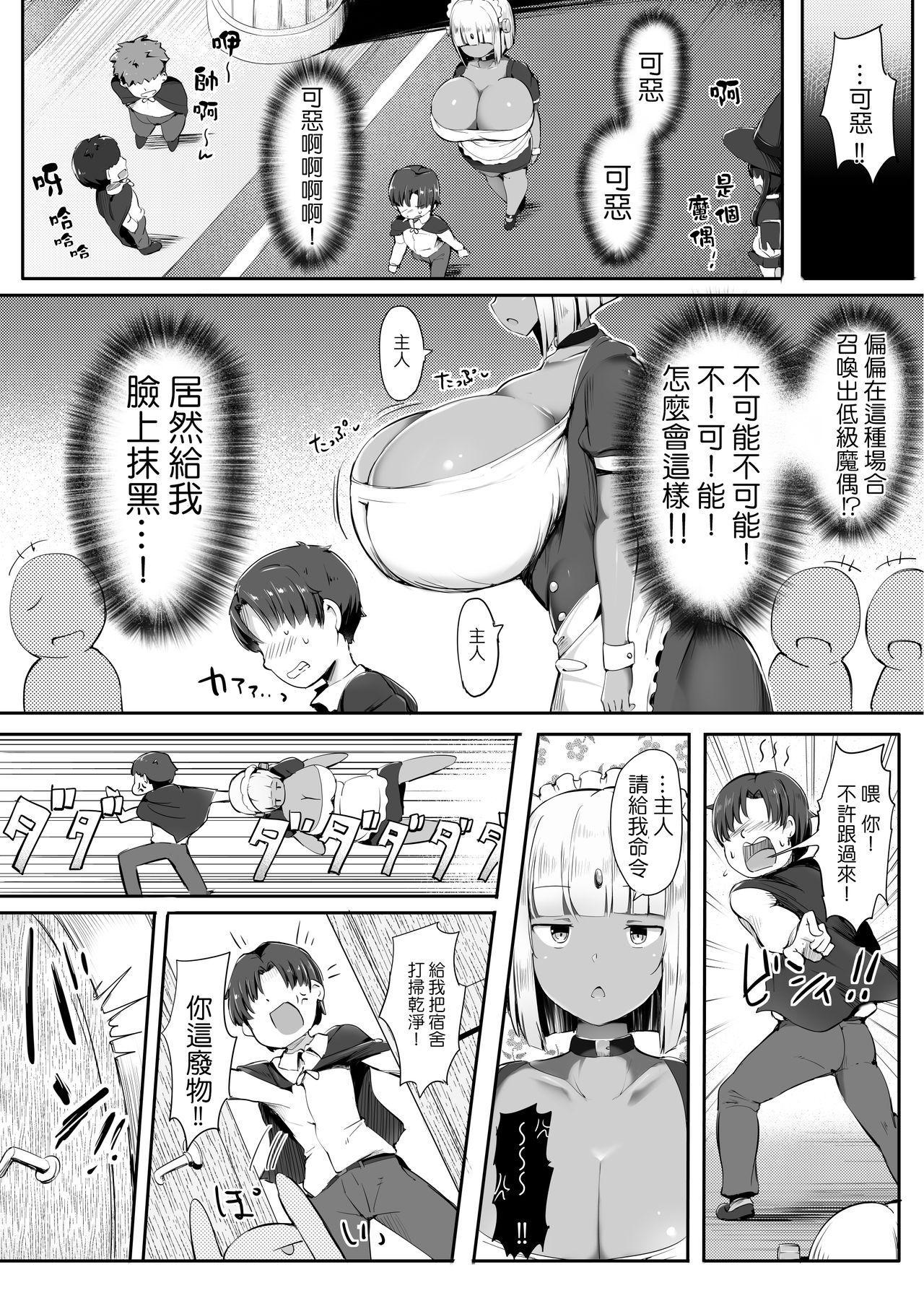 Ponkotsu Golem no Kuse ni Namaiki da. 6