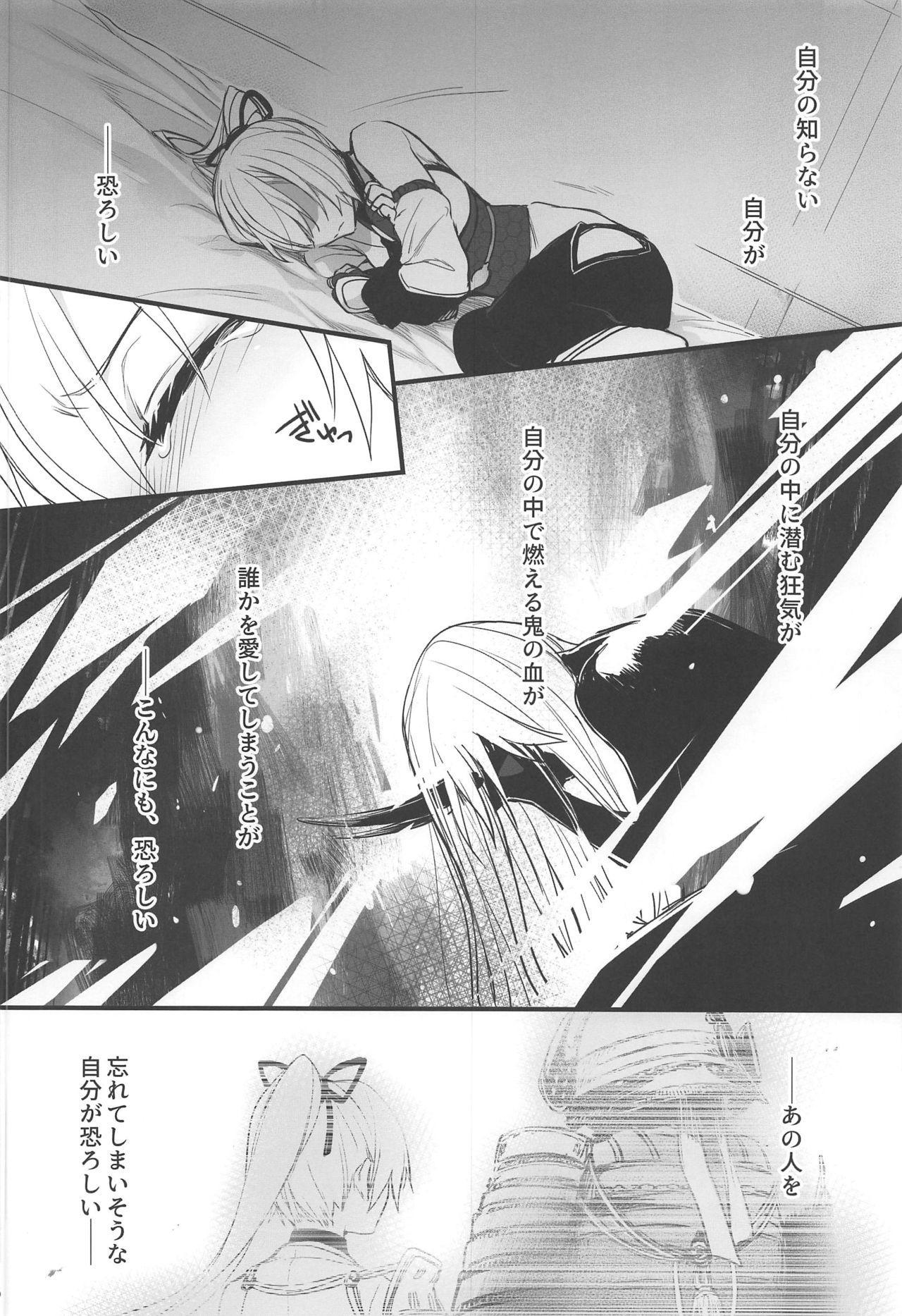 Tou ni Negai Tsukushita Hazu nanoni 14