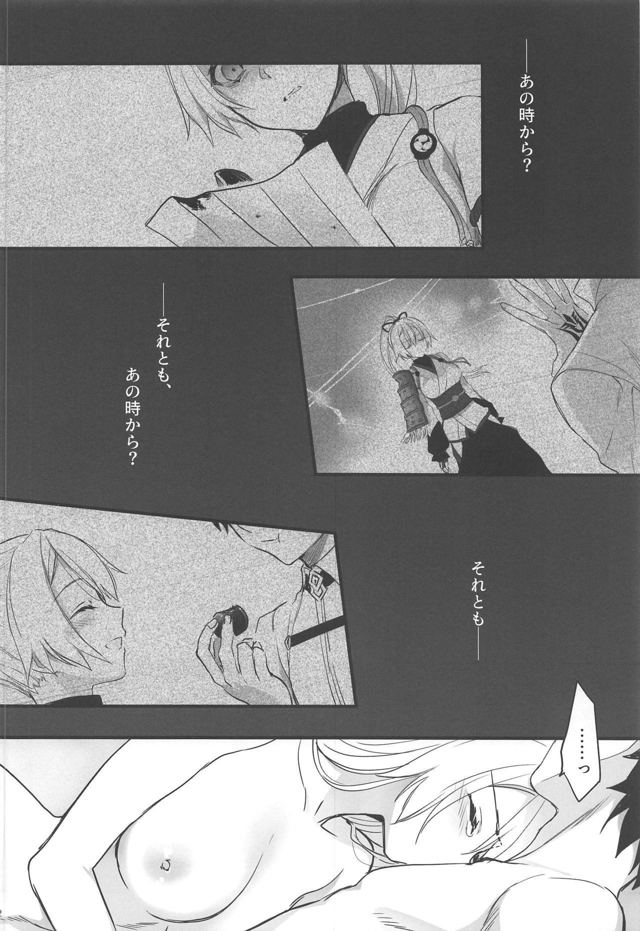 Tou ni Negai Tsukushita Hazu nanoni 20