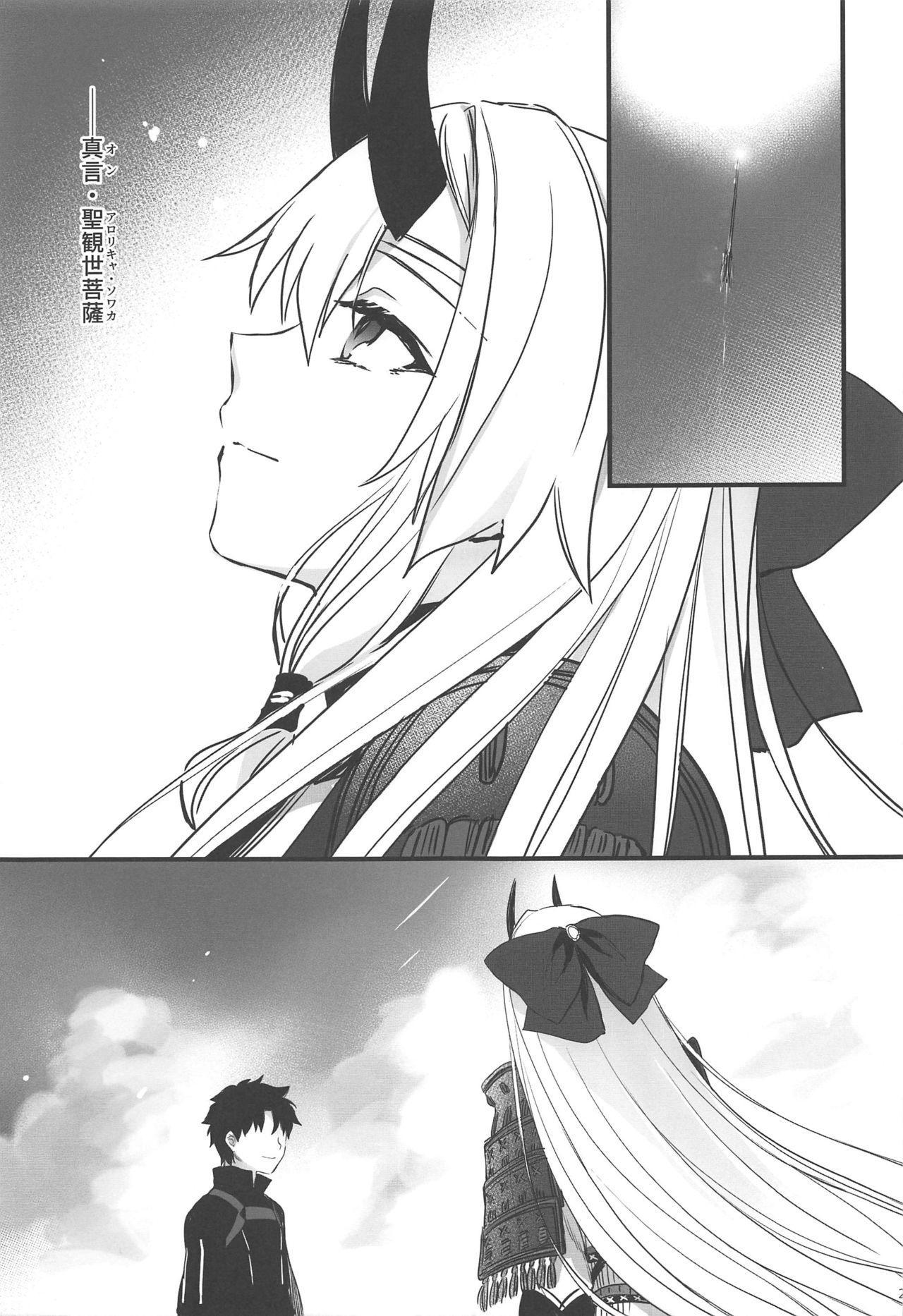 Tou ni Negai Tsukushita Hazu nanoni 27