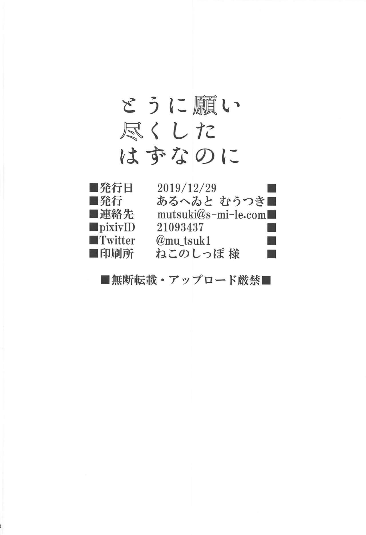 Tou ni Negai Tsukushita Hazu nanoni 28