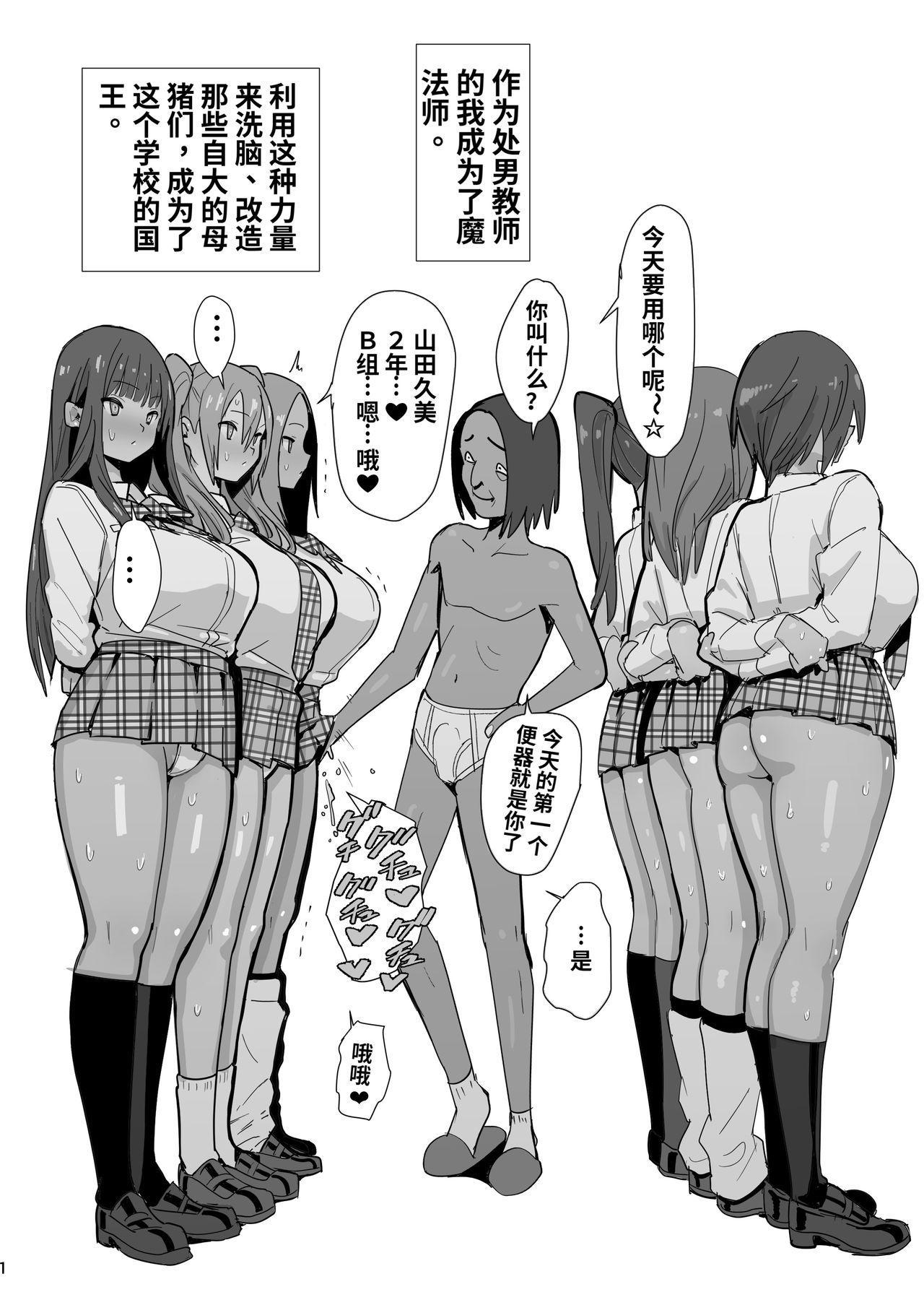 40-sai Doutei ga Mahoutsukai ni Natta Ken 2 1