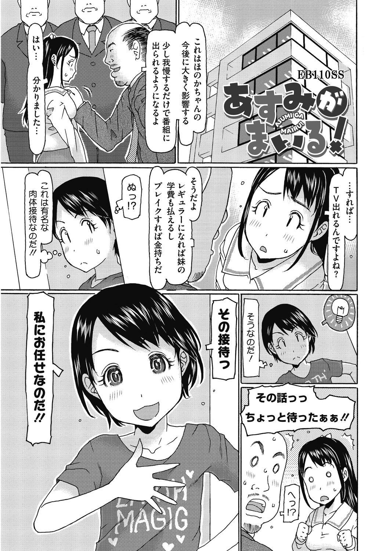 [Anthology] LQ -Little Queen- Vol. 29 [Digital] 132