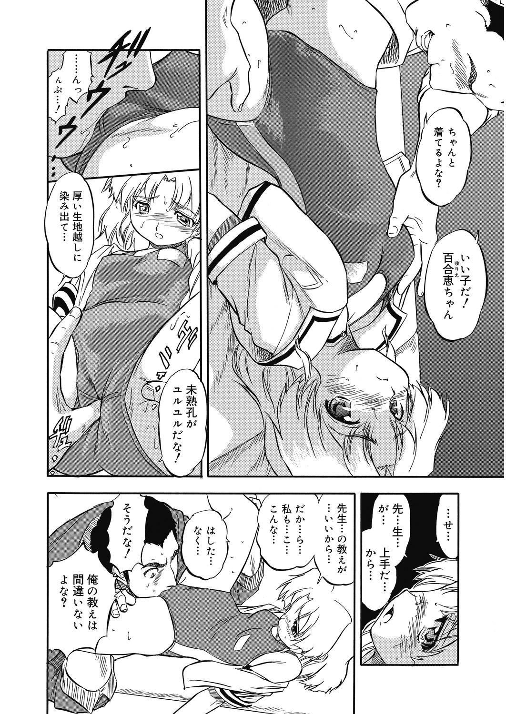 [Anthology] LQ -Little Queen- Vol. 29 [Digital] 181