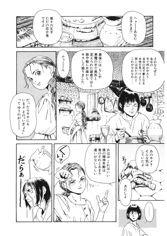 [Anthology] LQ -Little Queen- Vol. 29 [Digital] 195