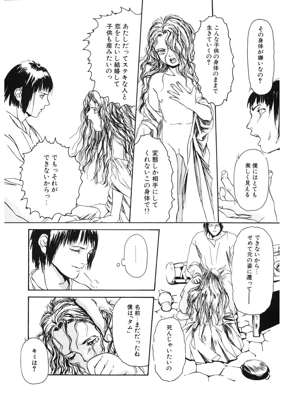 [Anthology] LQ -Little Queen- Vol. 29 [Digital] 197