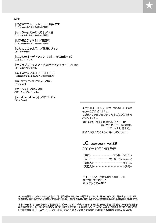 [Anthology] LQ -Little Queen- Vol. 29 [Digital] 202