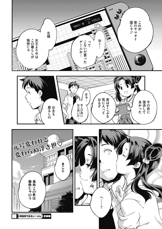 [Anthology] LQ -Little Queen- Vol. 29 [Digital] 25