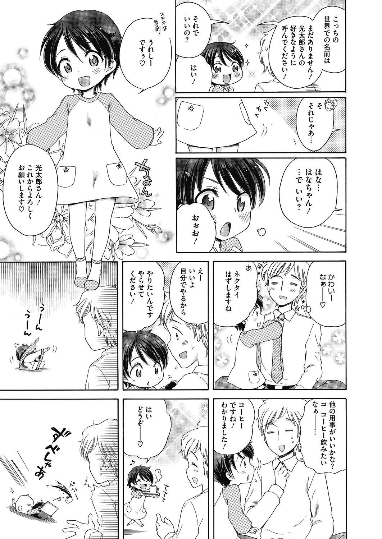 [Anthology] LQ -Little Queen- Vol. 29 [Digital] 32