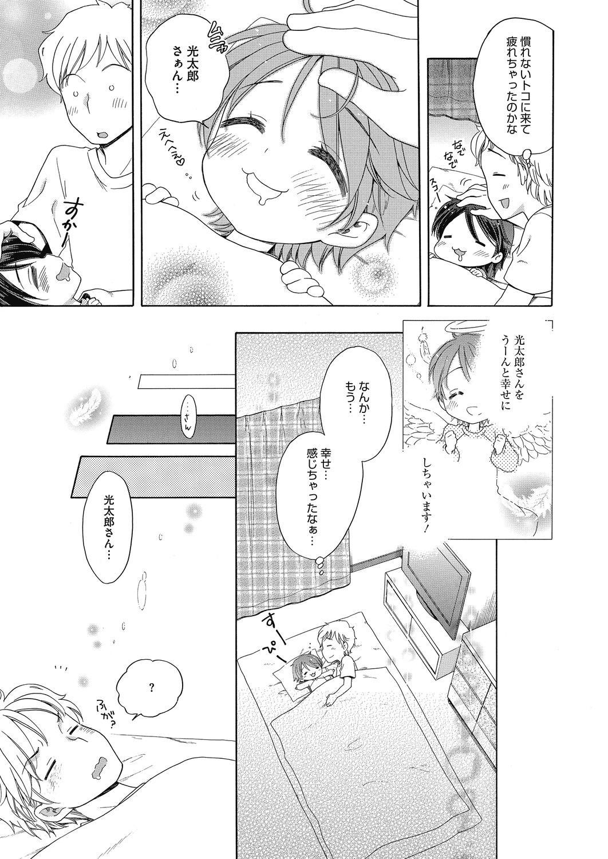 [Anthology] LQ -Little Queen- Vol. 29 [Digital] 34