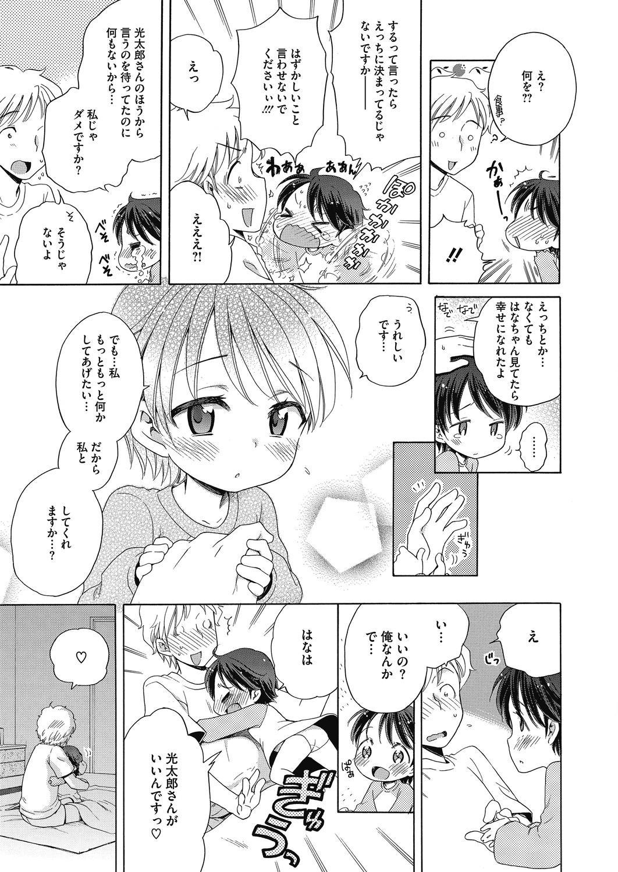 [Anthology] LQ -Little Queen- Vol. 29 [Digital] 36