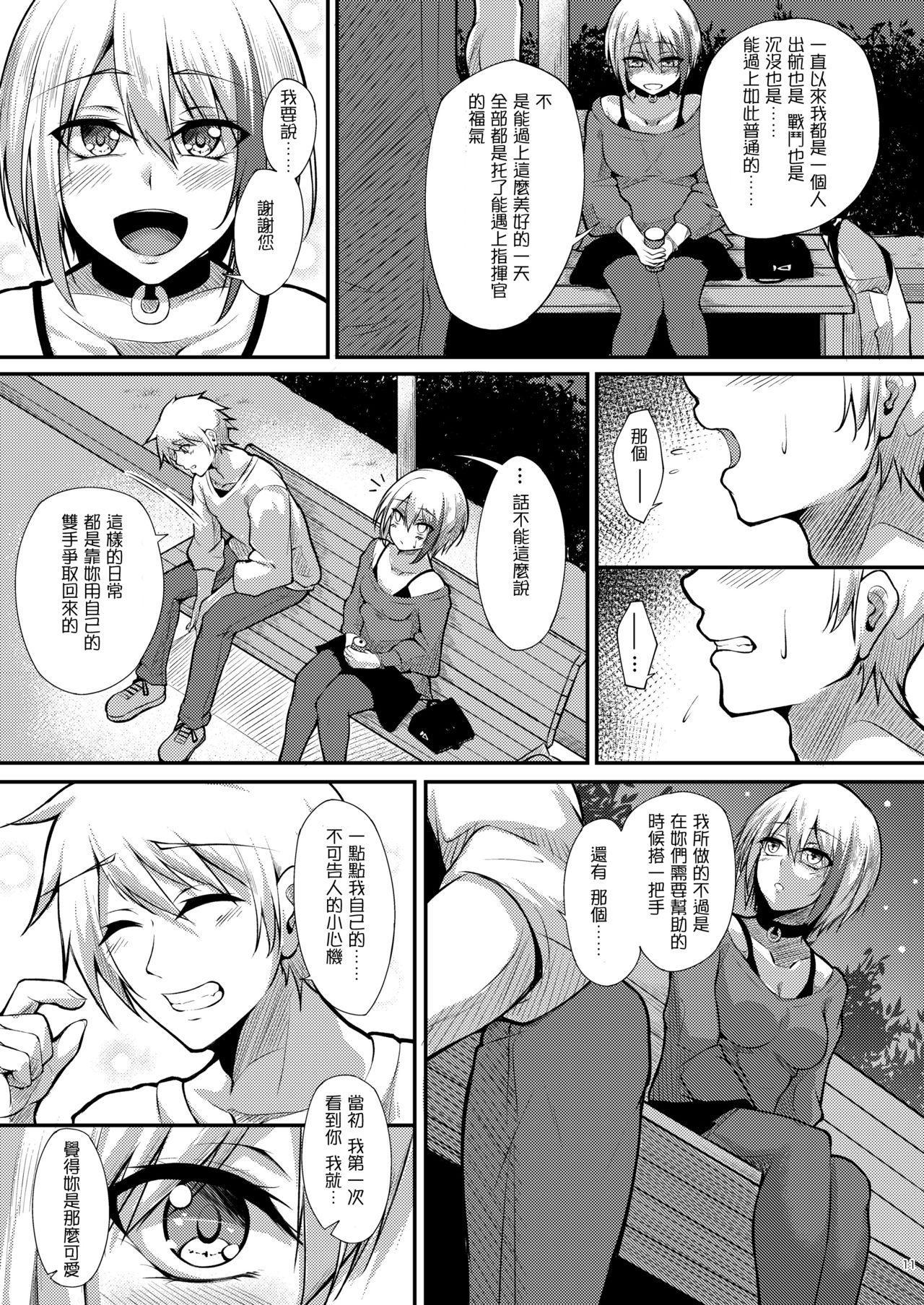 Afureru Kurai, Kimi ga Suki. 11