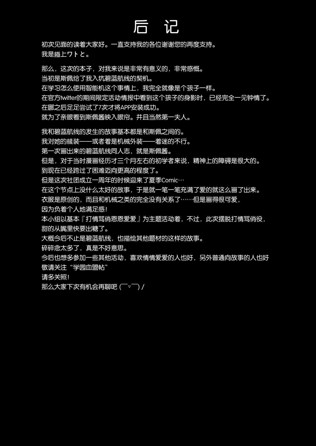 Afureru Kurai, Kimi ga Suki. 37