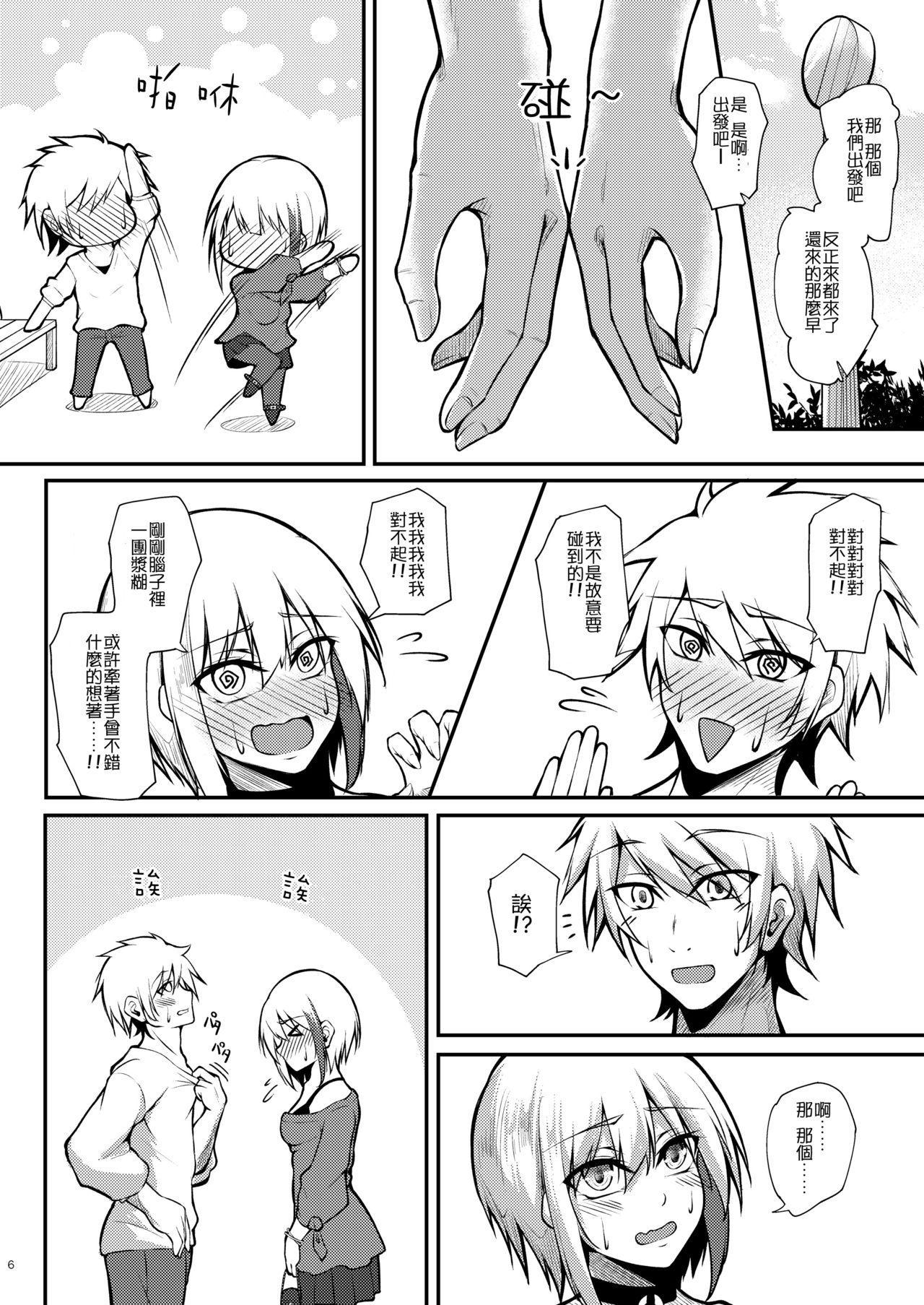 Afureru Kurai, Kimi ga Suki. 5