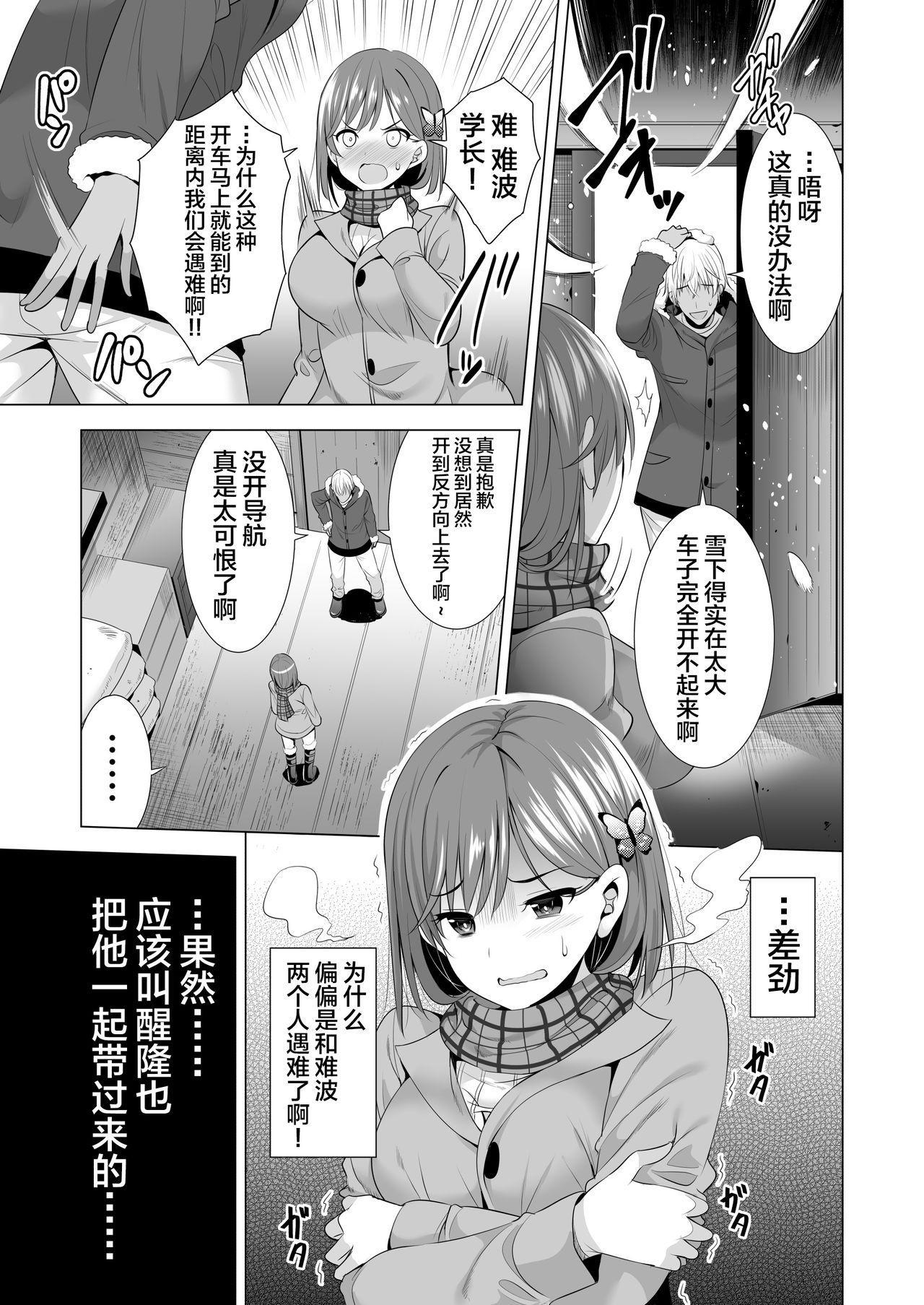 Ichiya Kagiri no Ayamachi 11
