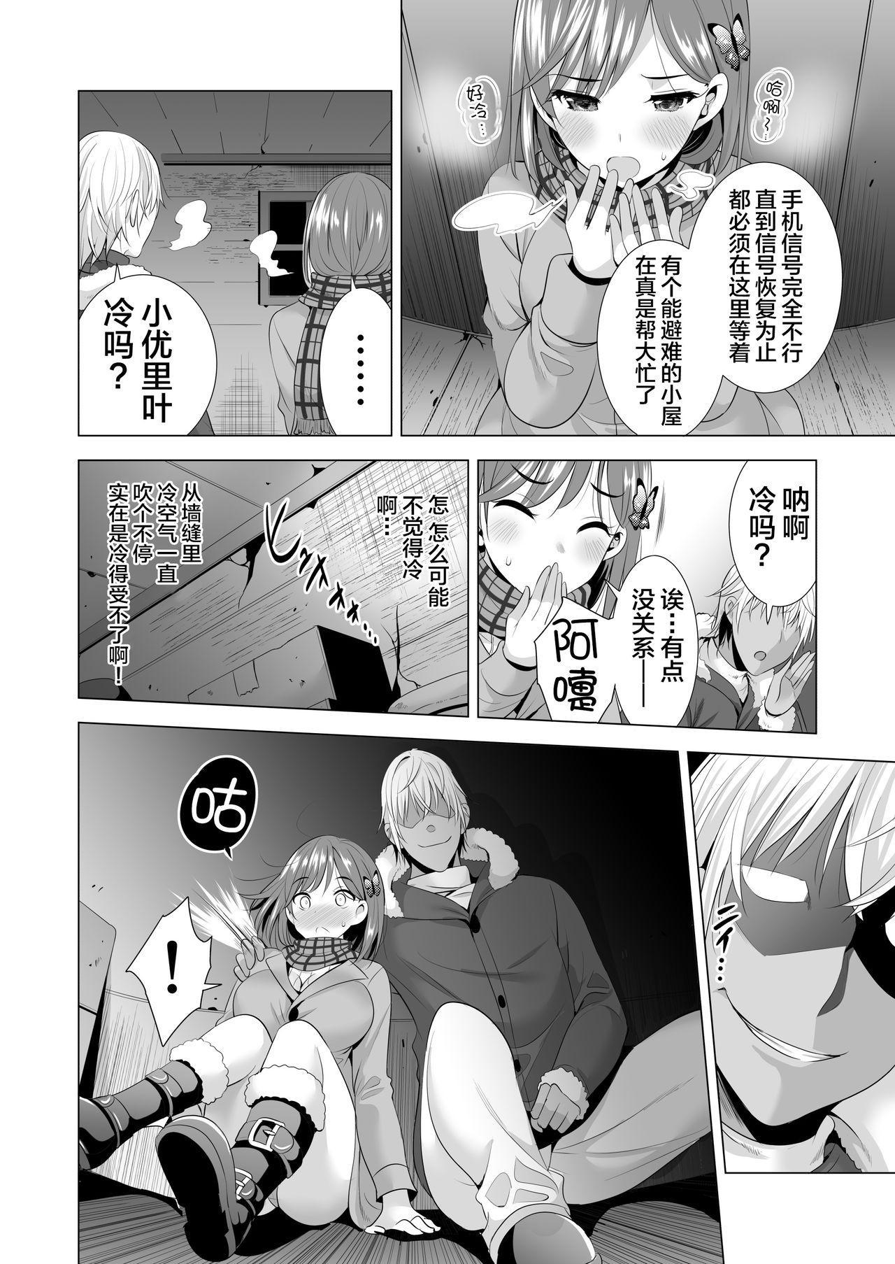 Ichiya Kagiri no Ayamachi 12