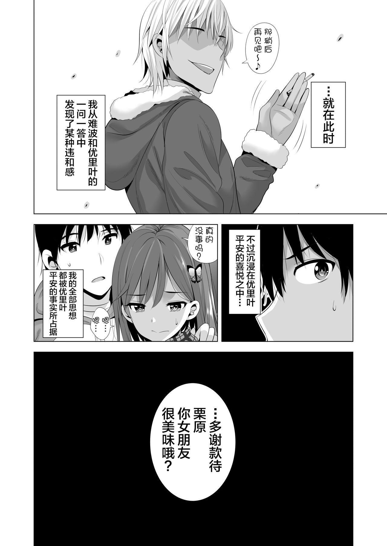 Ichiya Kagiri no Ayamachi 47