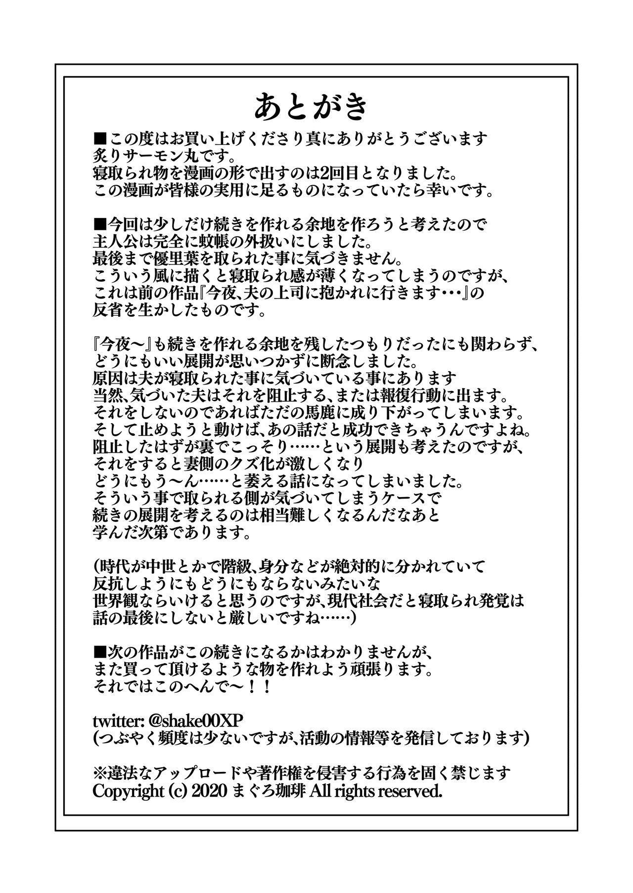 Ichiya Kagiri no Ayamachi 48