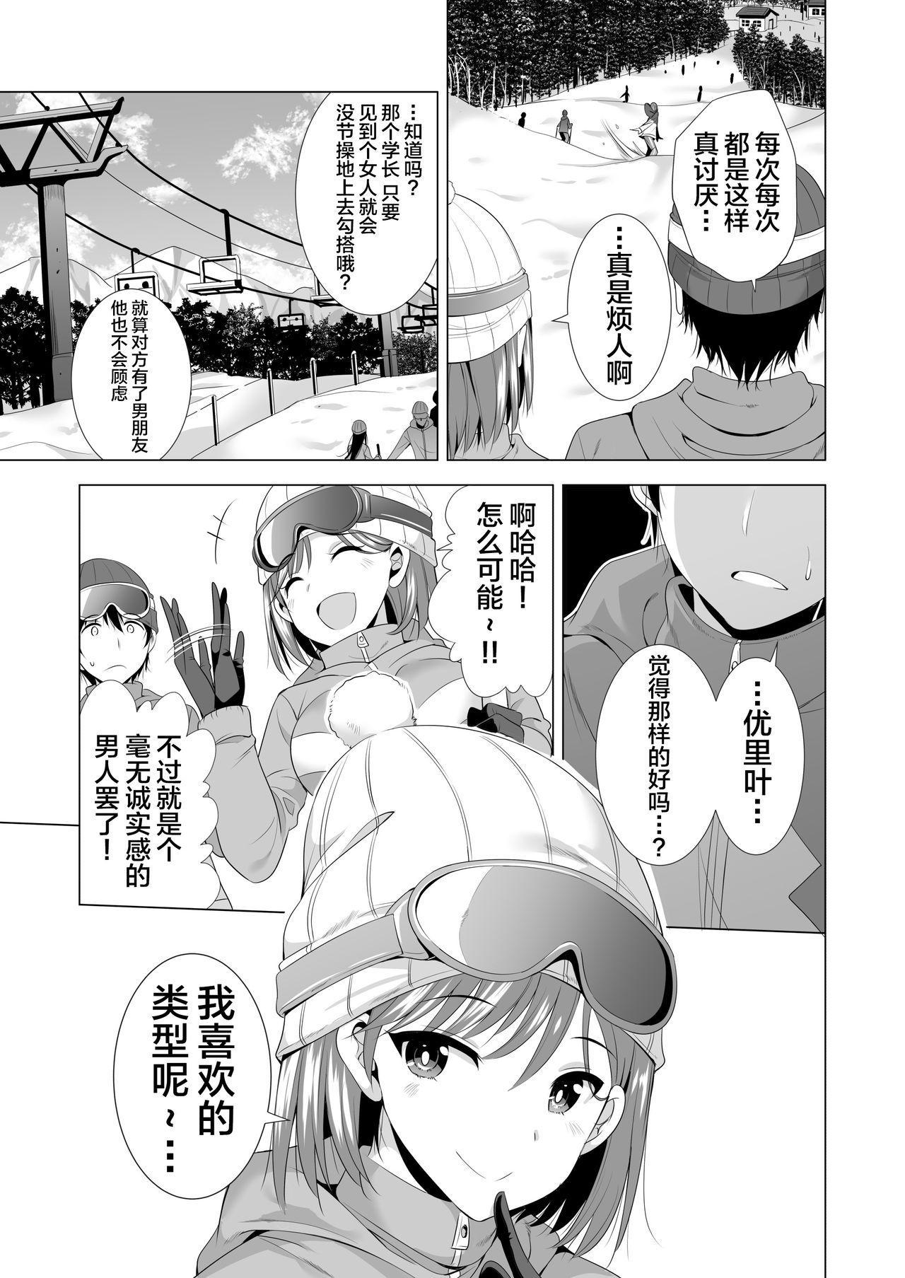 Ichiya Kagiri no Ayamachi 7