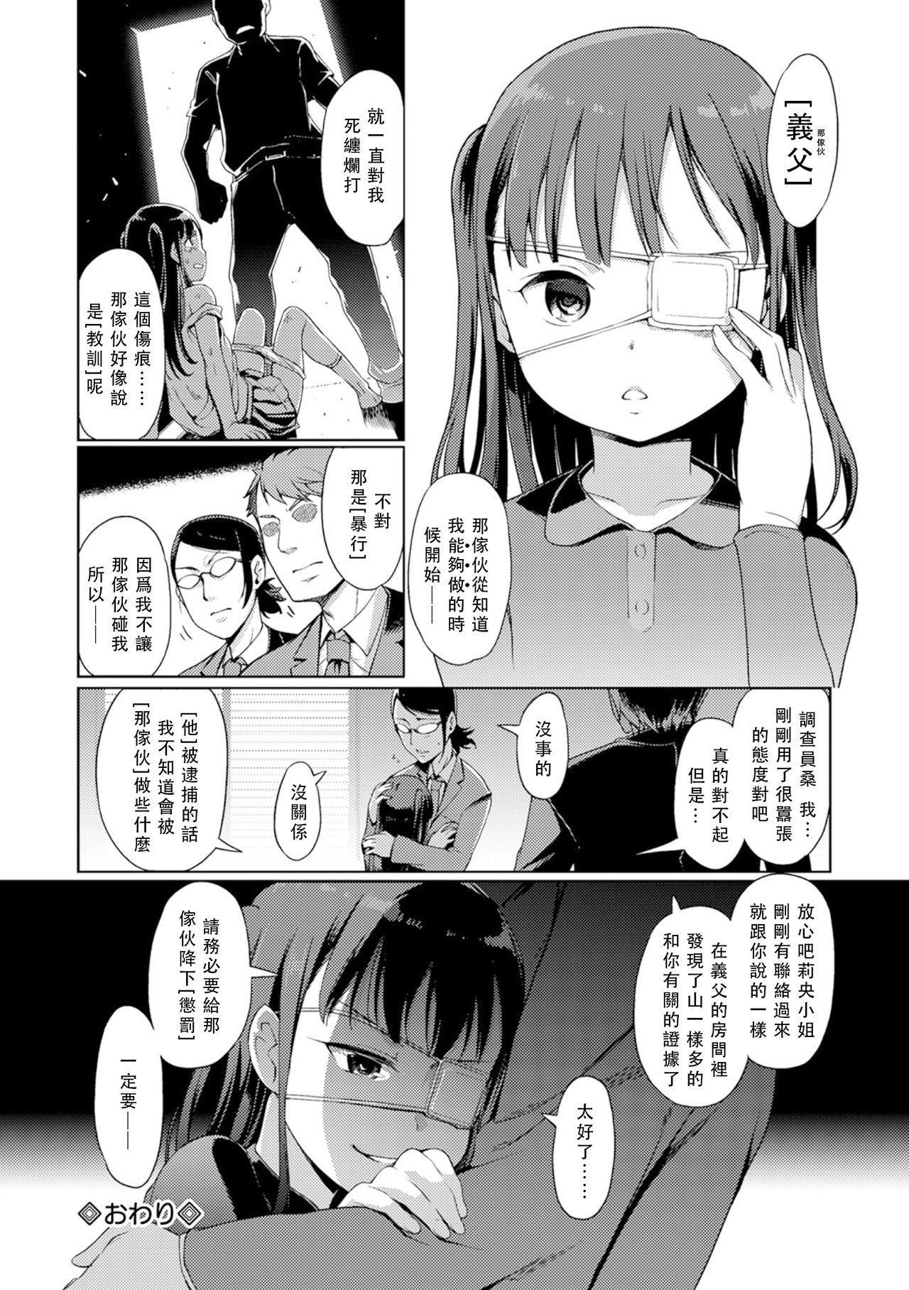 Yui-chan Satsueikai FANZA Tokubetsu Ban 17
