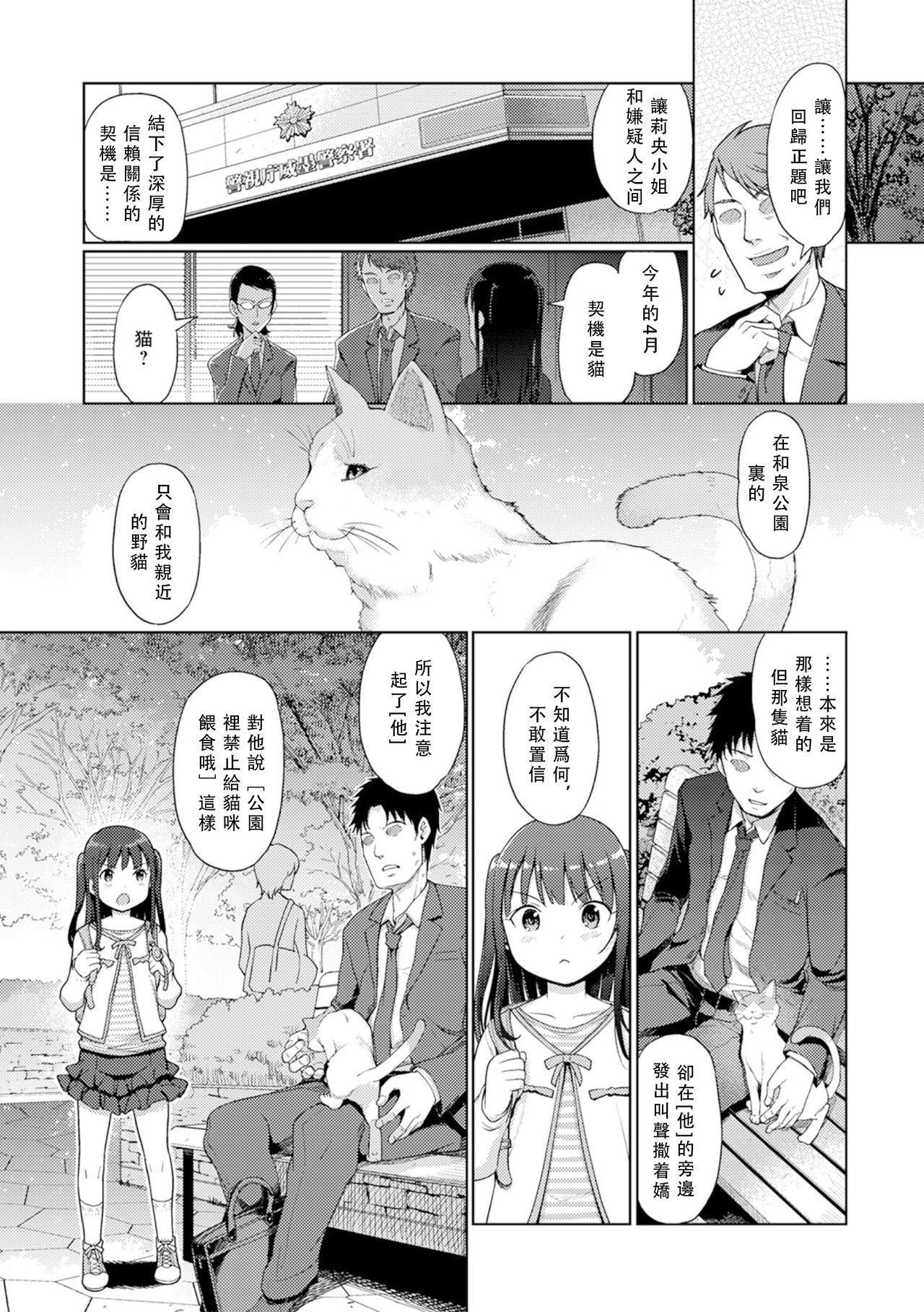 Yui-chan Satsueikai FANZA Tokubetsu Ban 6