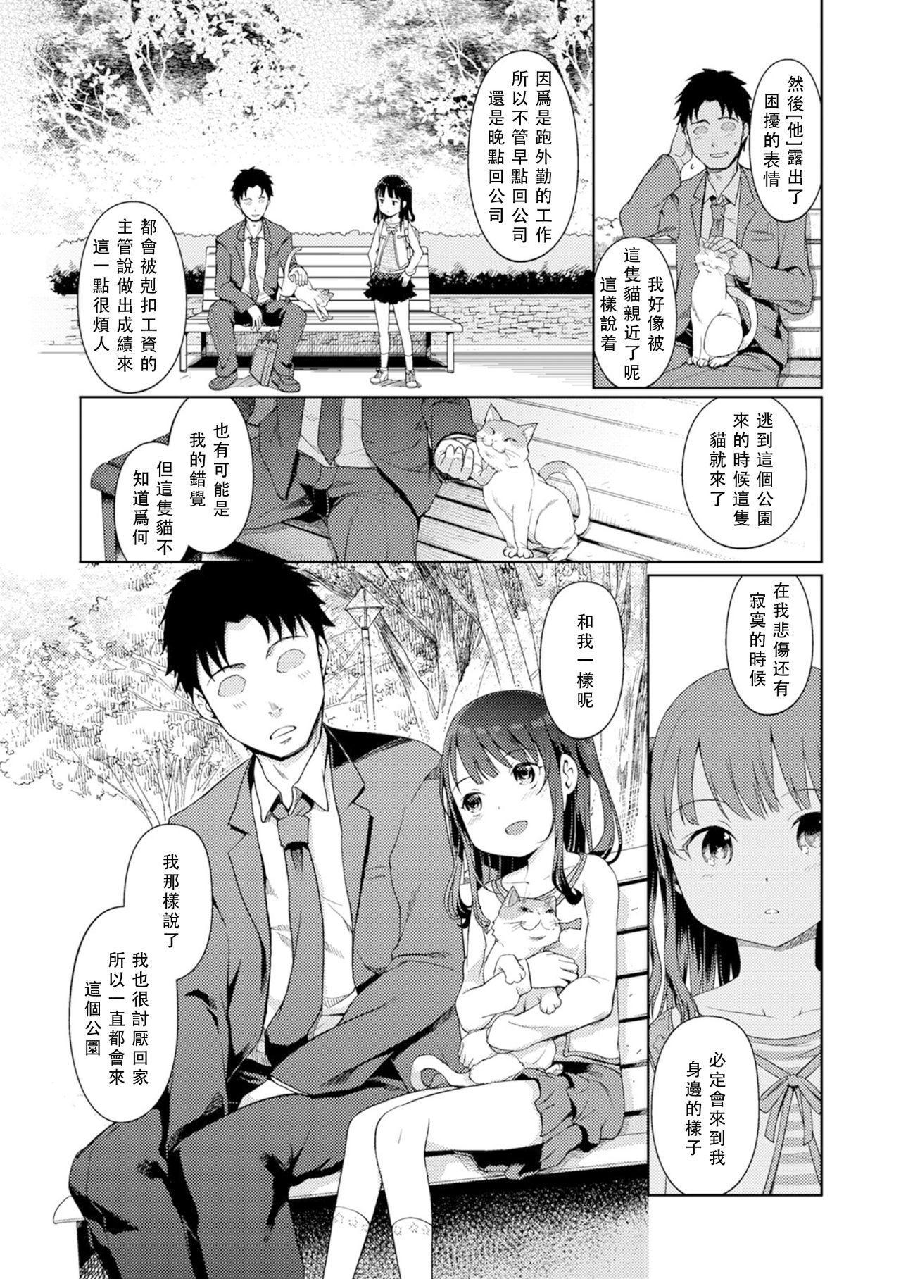 Yui-chan Satsueikai FANZA Tokubetsu Ban 7
