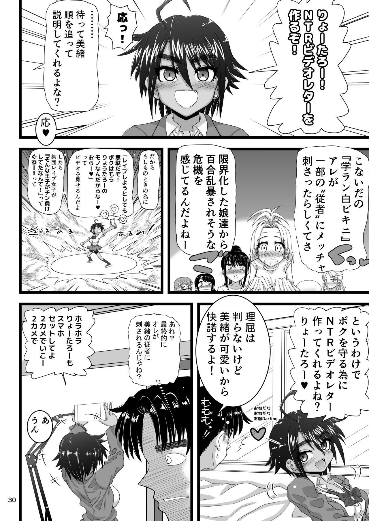 Osananajimi wa Joshikou no Ouji dakedo Ore no Mae de wa Mesu ni Naru 29