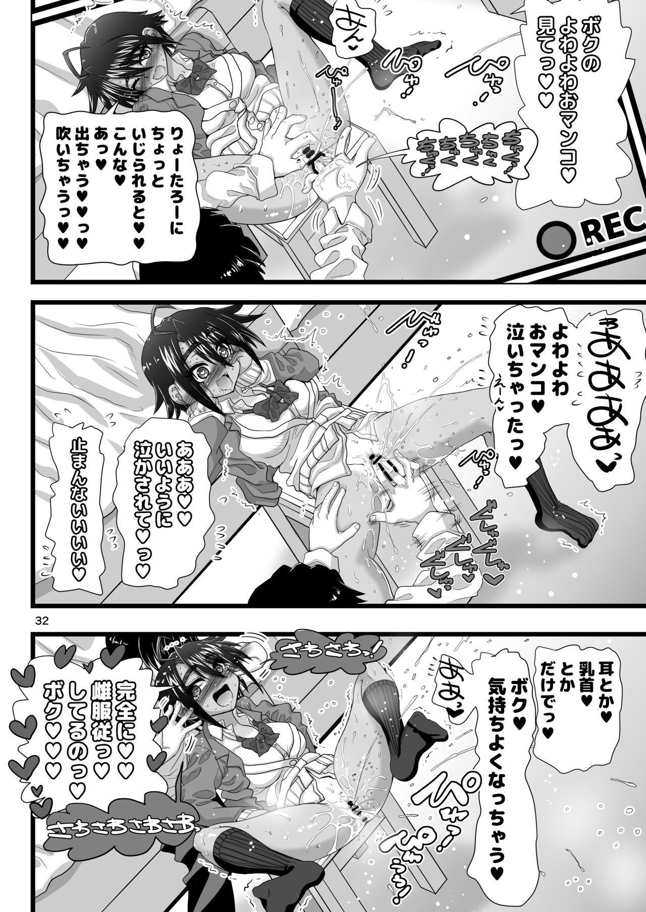 Osananajimi wa Joshikou no Ouji dakedo Ore no Mae de wa Mesu ni Naru 31