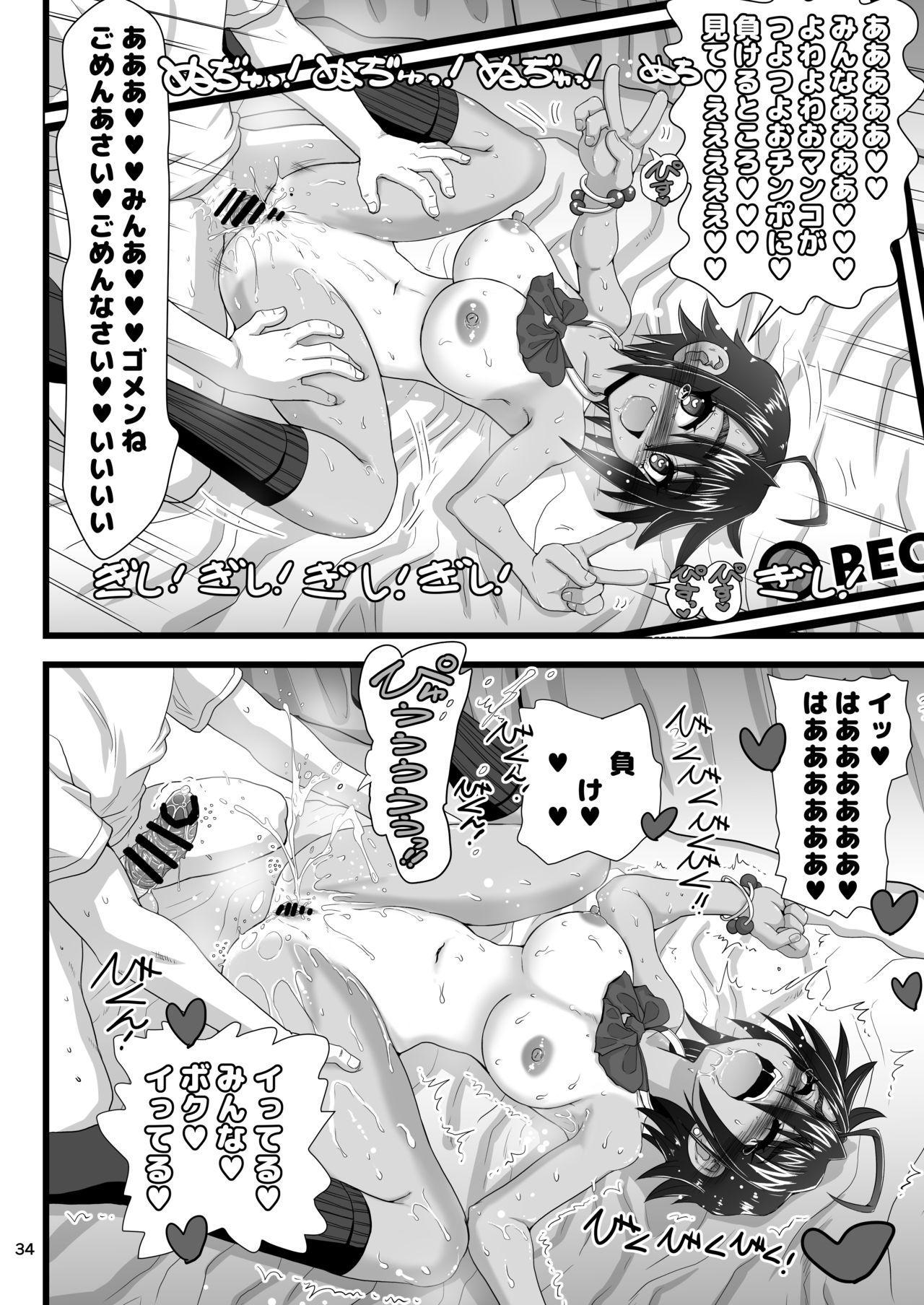 Osananajimi wa Joshikou no Ouji dakedo Ore no Mae de wa Mesu ni Naru 33