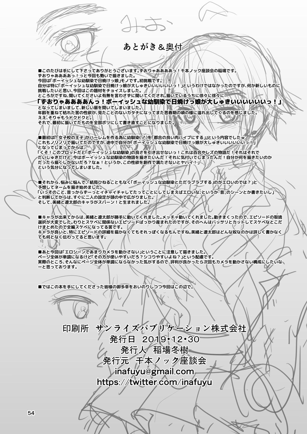 Osananajimi wa Joshikou no Ouji dakedo Ore no Mae de wa Mesu ni Naru 53