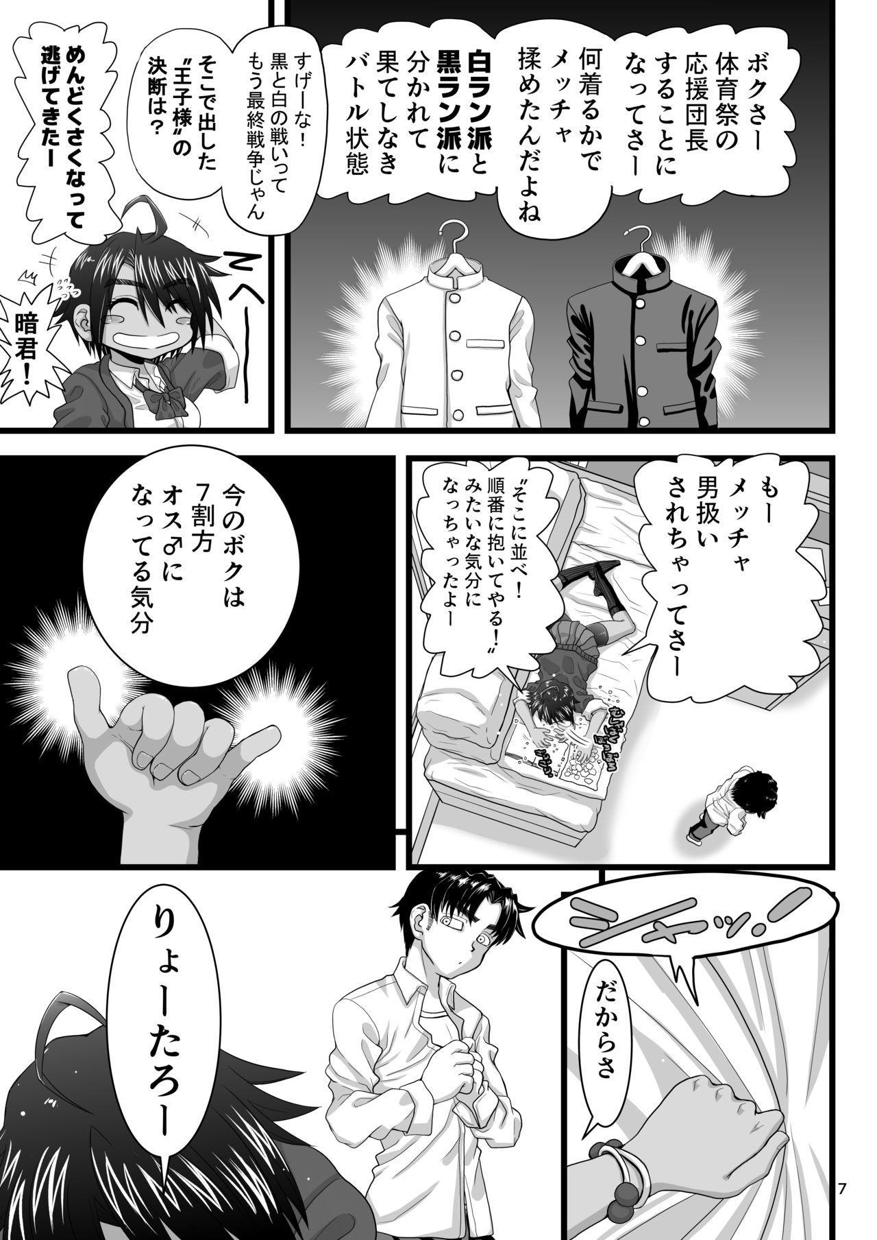 Osananajimi wa Joshikou no Ouji dakedo Ore no Mae de wa Mesu ni Naru 6