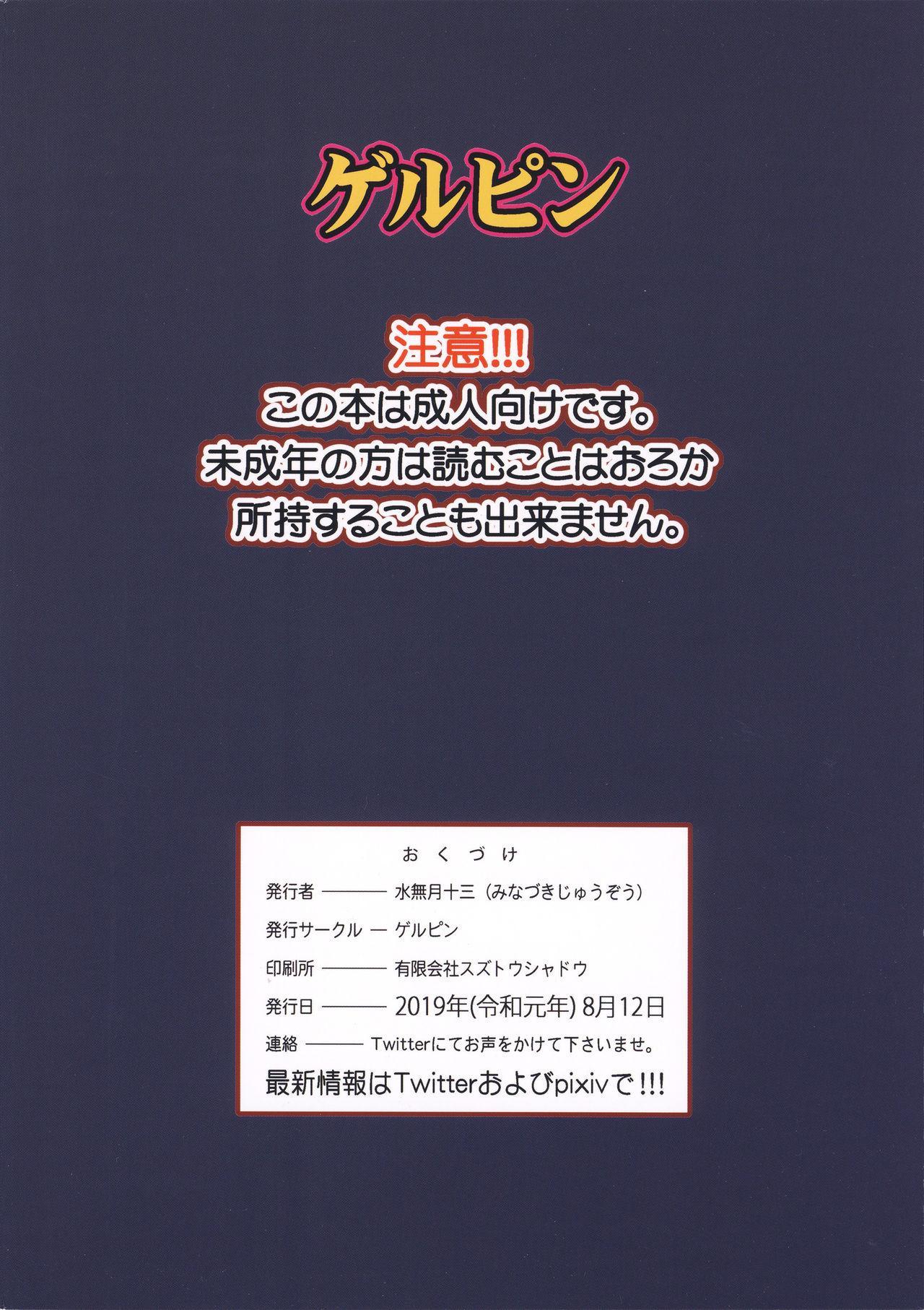 Musuko no Doukyuusei wa Watashi no SeFri 27