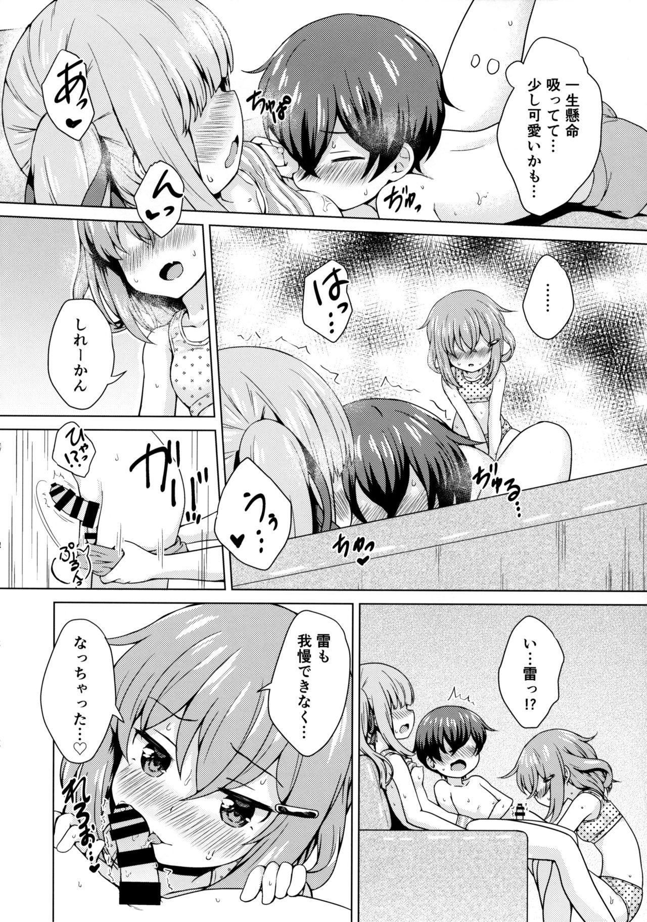 Ikazuchi x Kasumi x Shota Teitoku no 3P Ecchi Hon 12