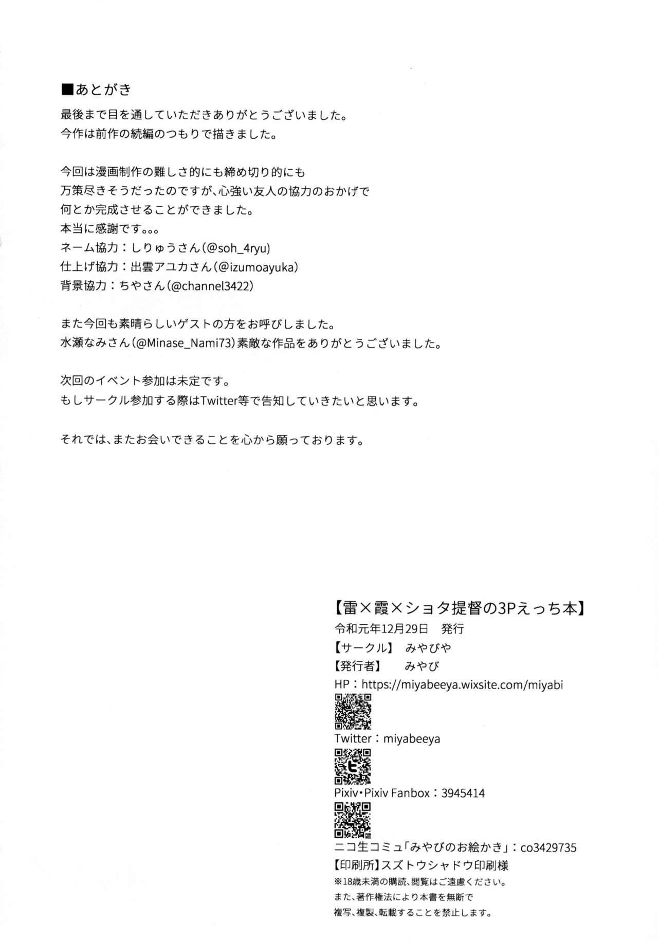 Ikazuchi x Kasumi x Shota Teitoku no 3P Ecchi Hon 24
