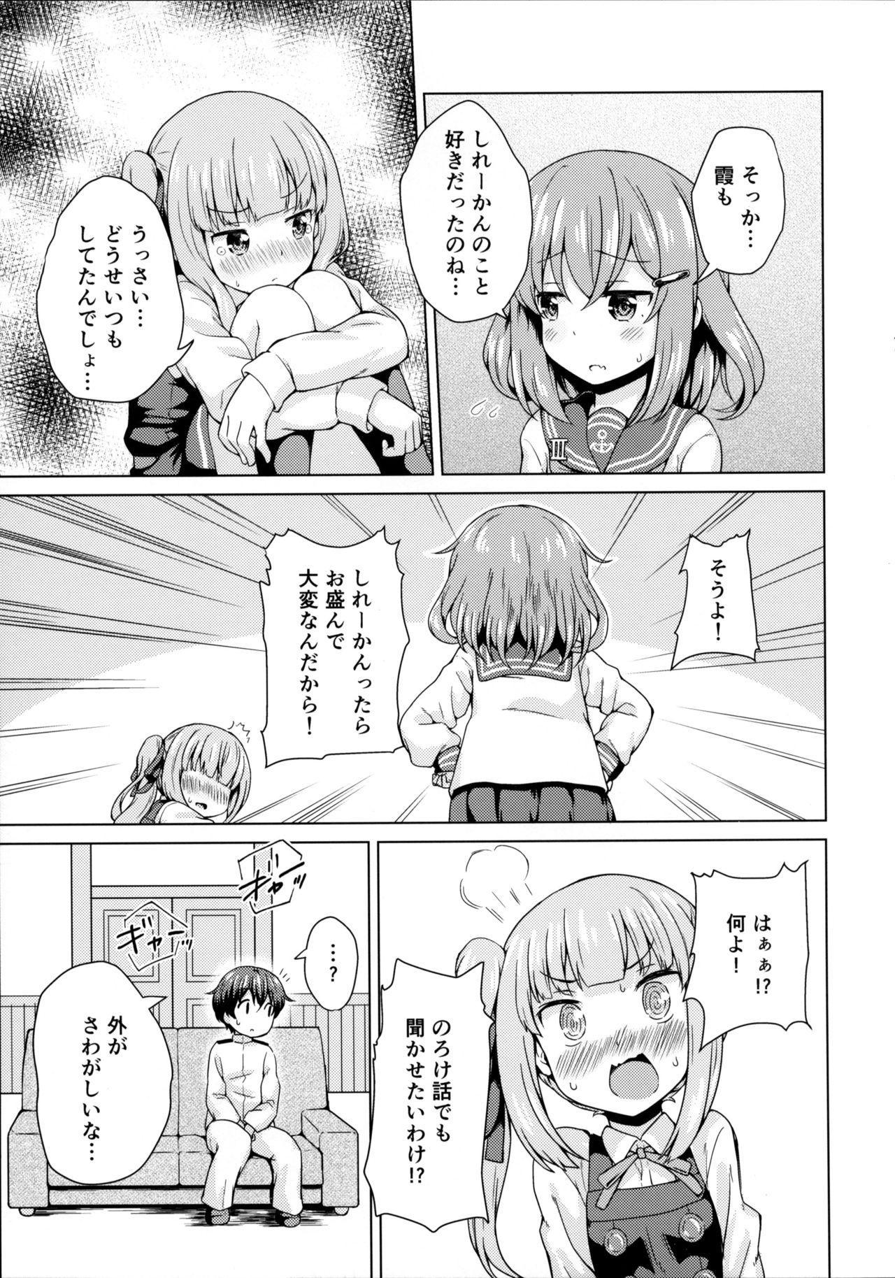 Ikazuchi x Kasumi x Shota Teitoku no 3P Ecchi Hon 7
