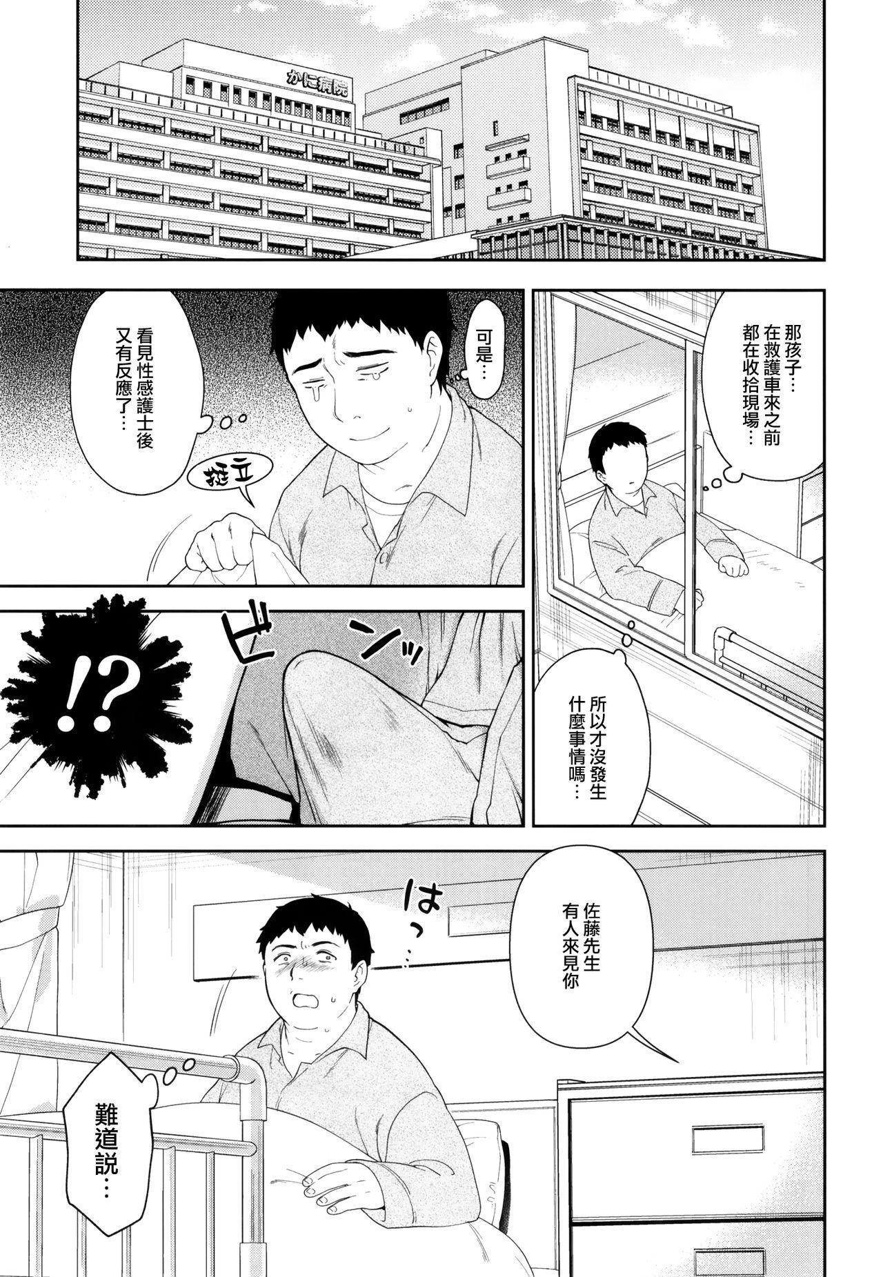 Keiken na Sister Minarai ga Otoko no Tokunou Seieki o Shiboritsukusu Hon 22