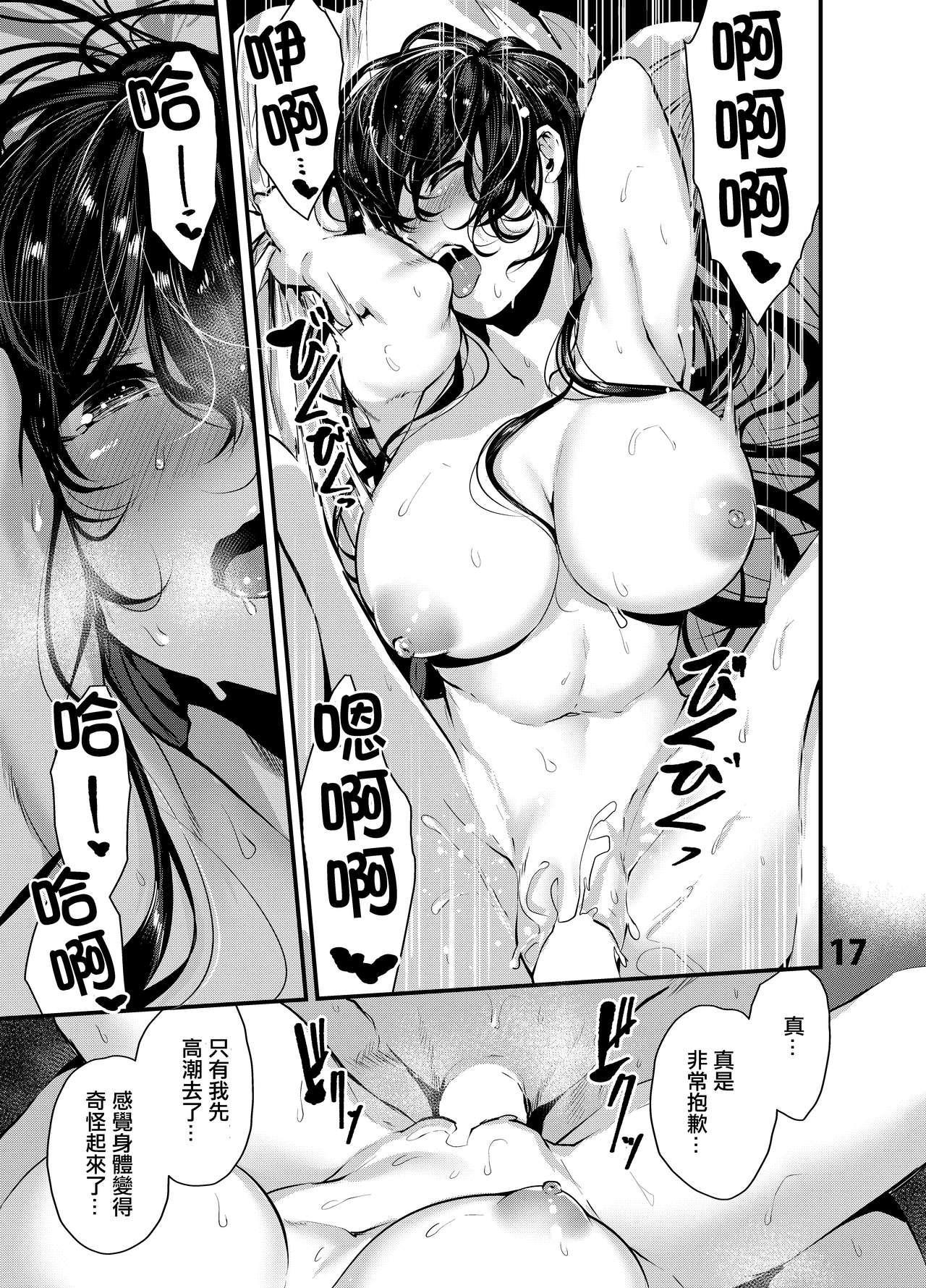 Maguro Maid to Mecha Shikotama Ecchi 15