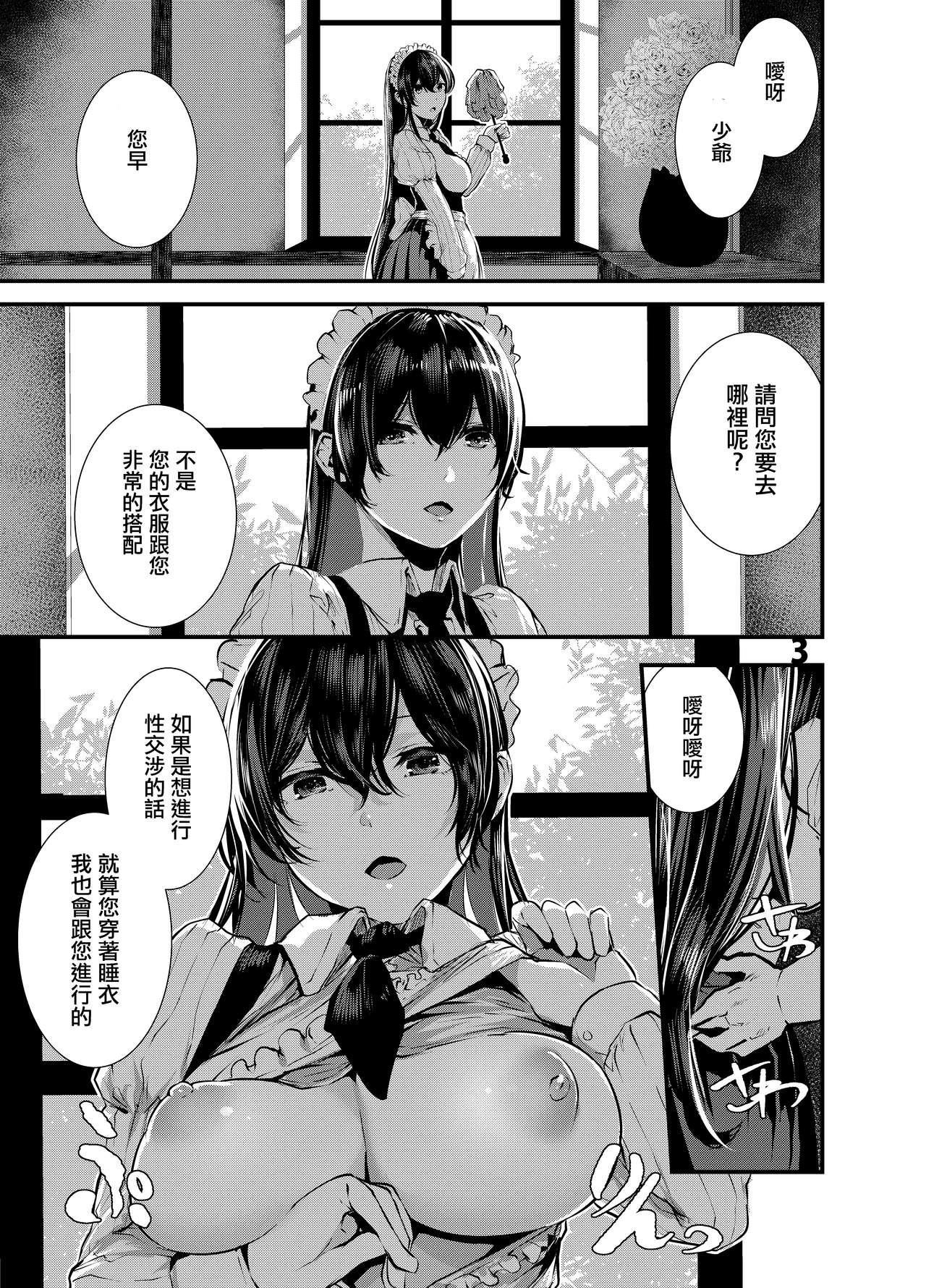 Maguro Maid to Mecha Shikotama Ecchi 1