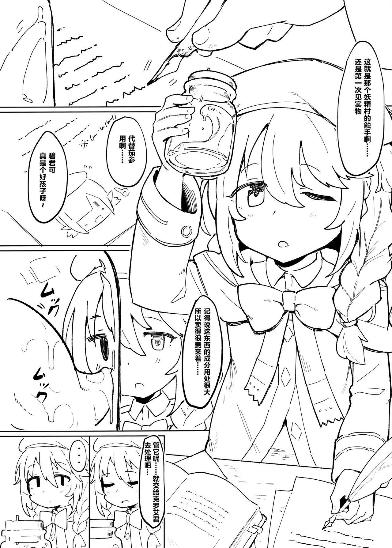 Shokushu to Yuni Senpai | 触手与尤尼前辈 2