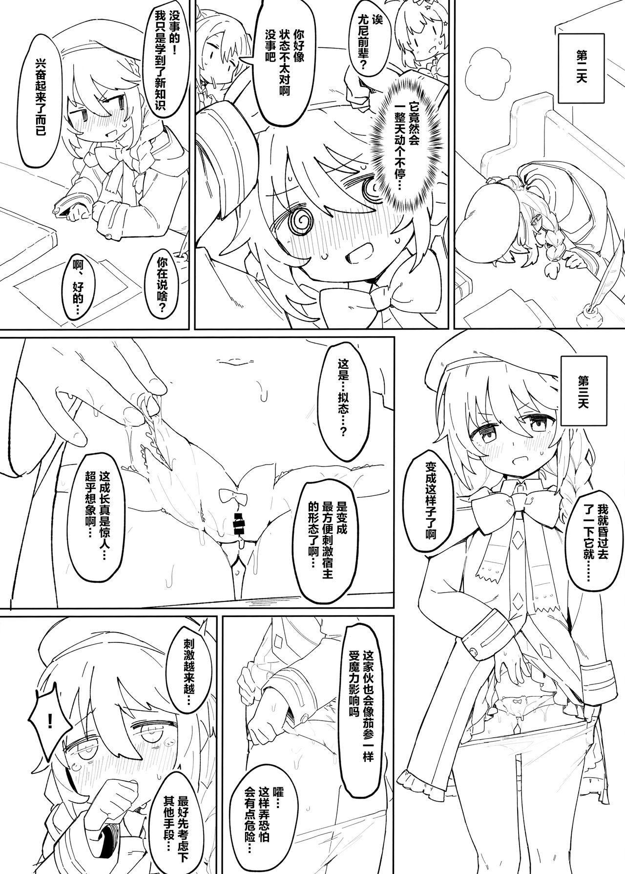 Shokushu to Yuni Senpai | 触手与尤尼前辈 4