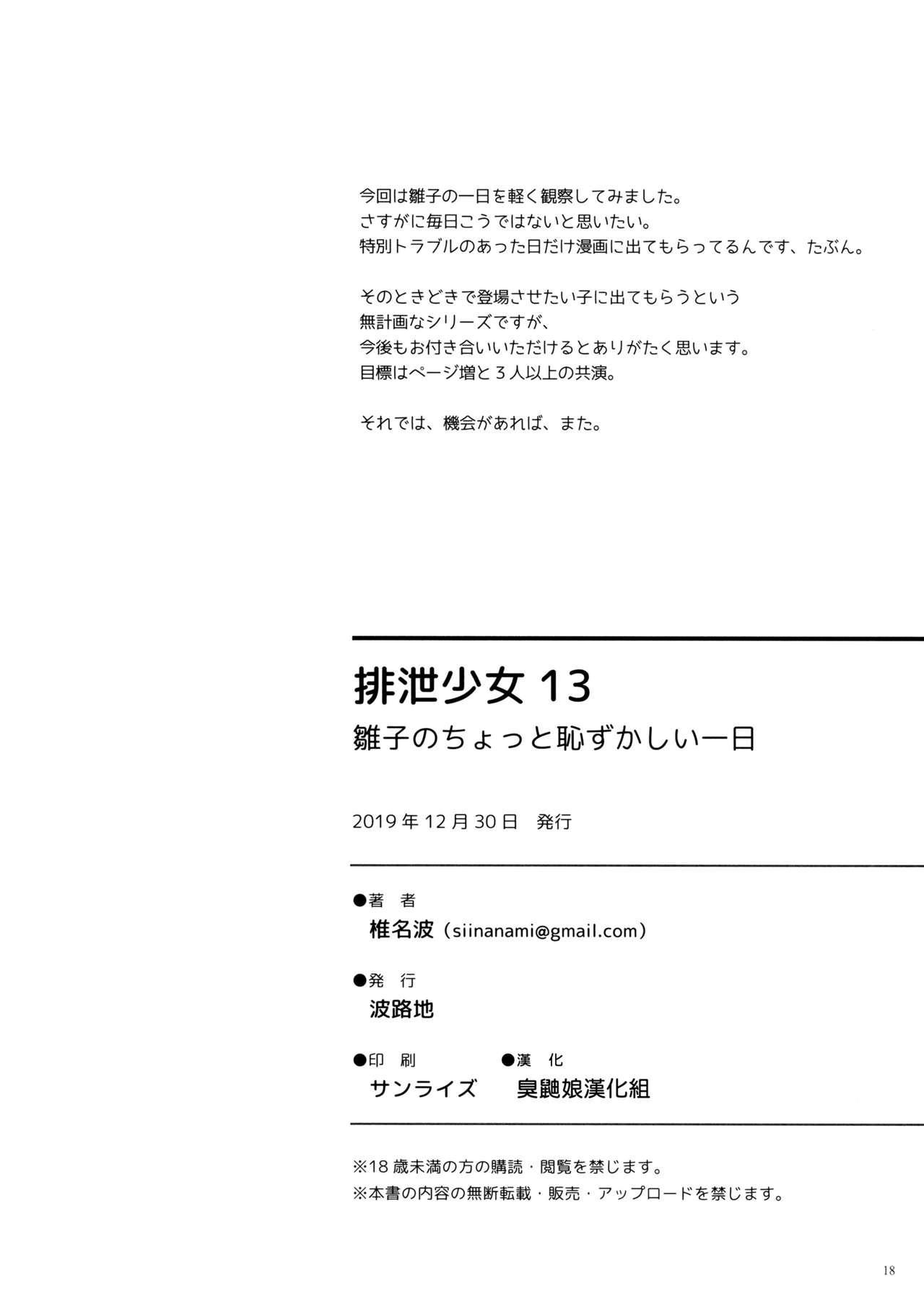 Haisetsu Shoujo 13 Hinako no Chotto Hazukashii Ichinichi 17
